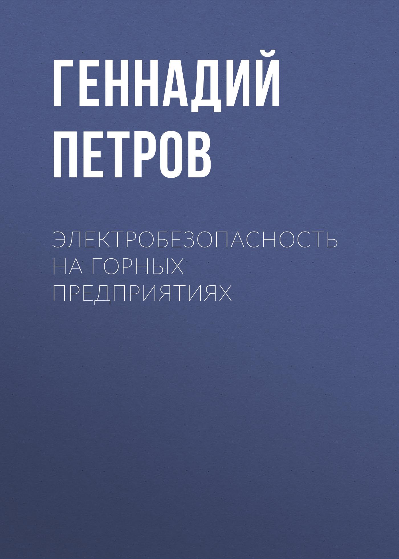 Геннадий Петров Электробезопасность на горных предприятиях связь на промышленных предприятиях