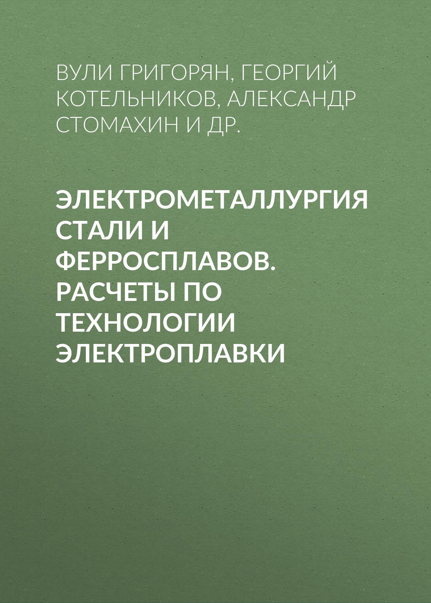 Александр Стомахин Электрометаллургия стали и ферросплавов. Расчеты по технологии электроплавки
