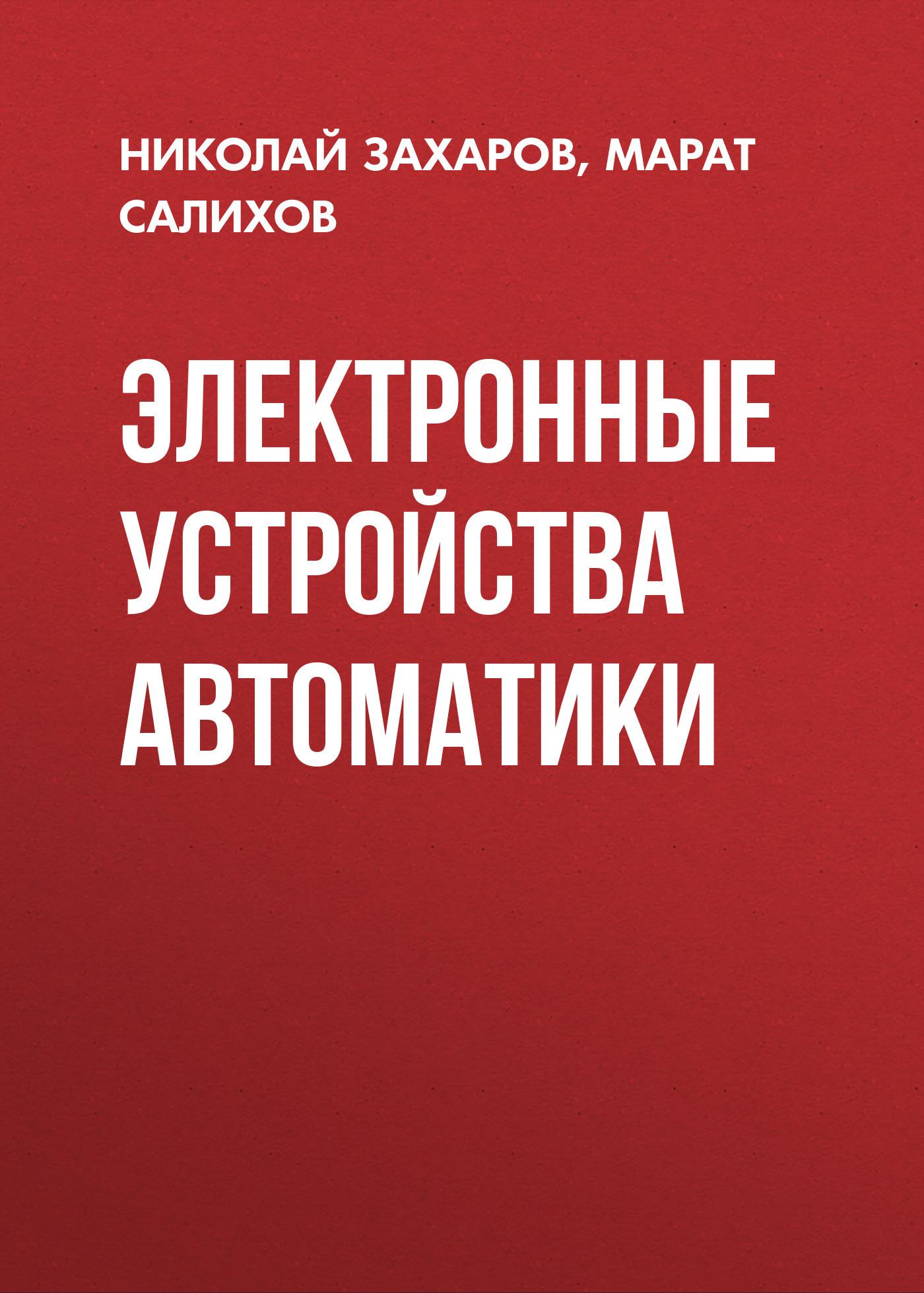 Николай Захаров Электронные устройства автоматики