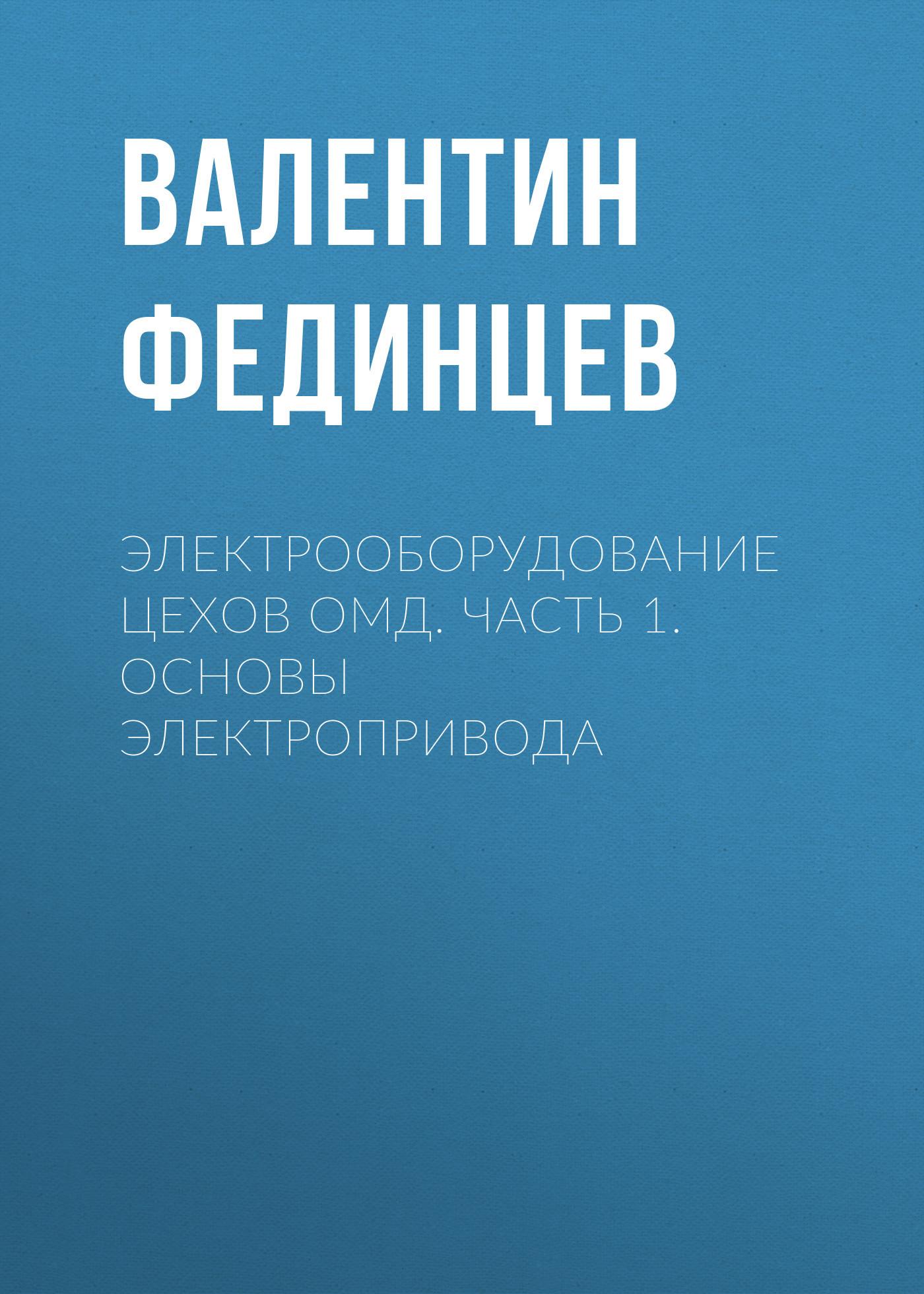 Валентин Фединцев Электрооборудование цехов ОМД. Часть 1. Основы электропривода оборудование литейных цехов