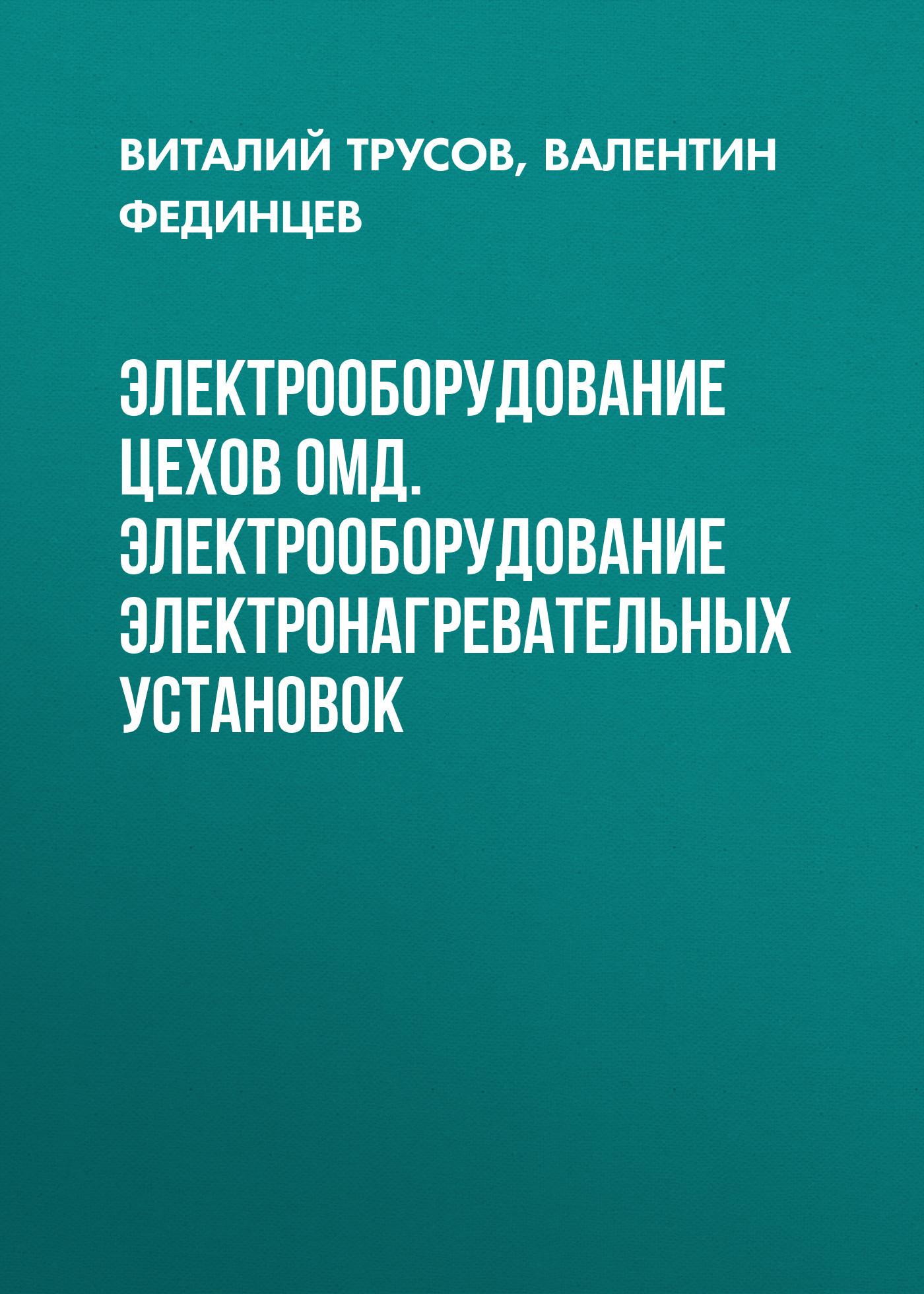 В. Е. Фединцев Электрооборудование цехов ОМД. Электрооборудование электронагревательных установок