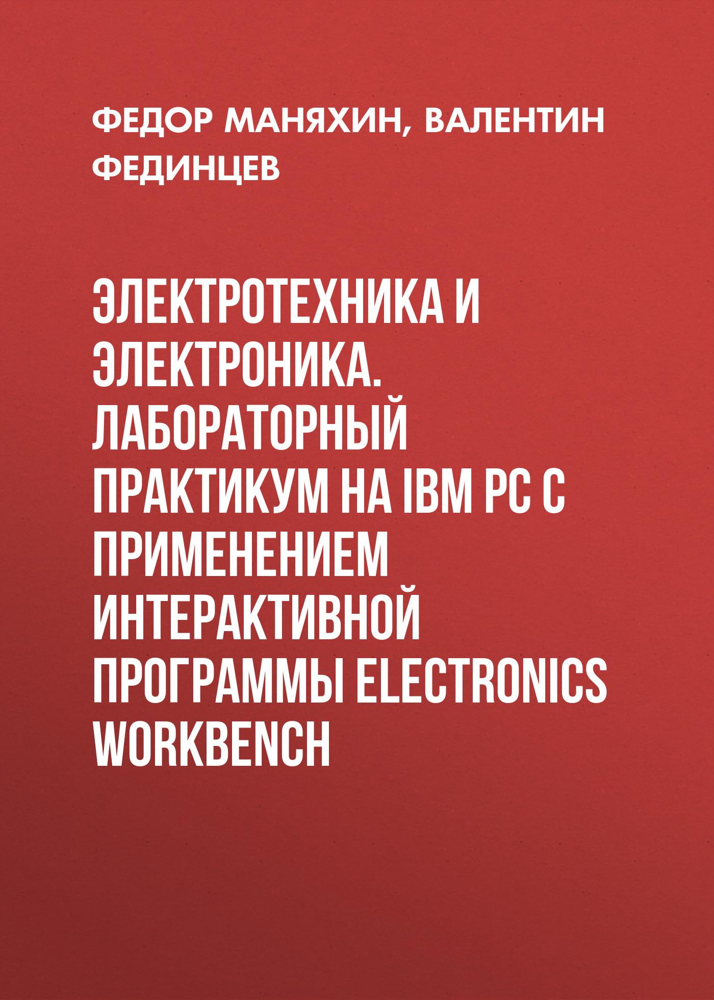 Федор Маняхин Электротехника и электроника. Лабораторный практикум на IBM PC с применением интерактивной программы Electronics Workbench сервер ibm с гарантией купить