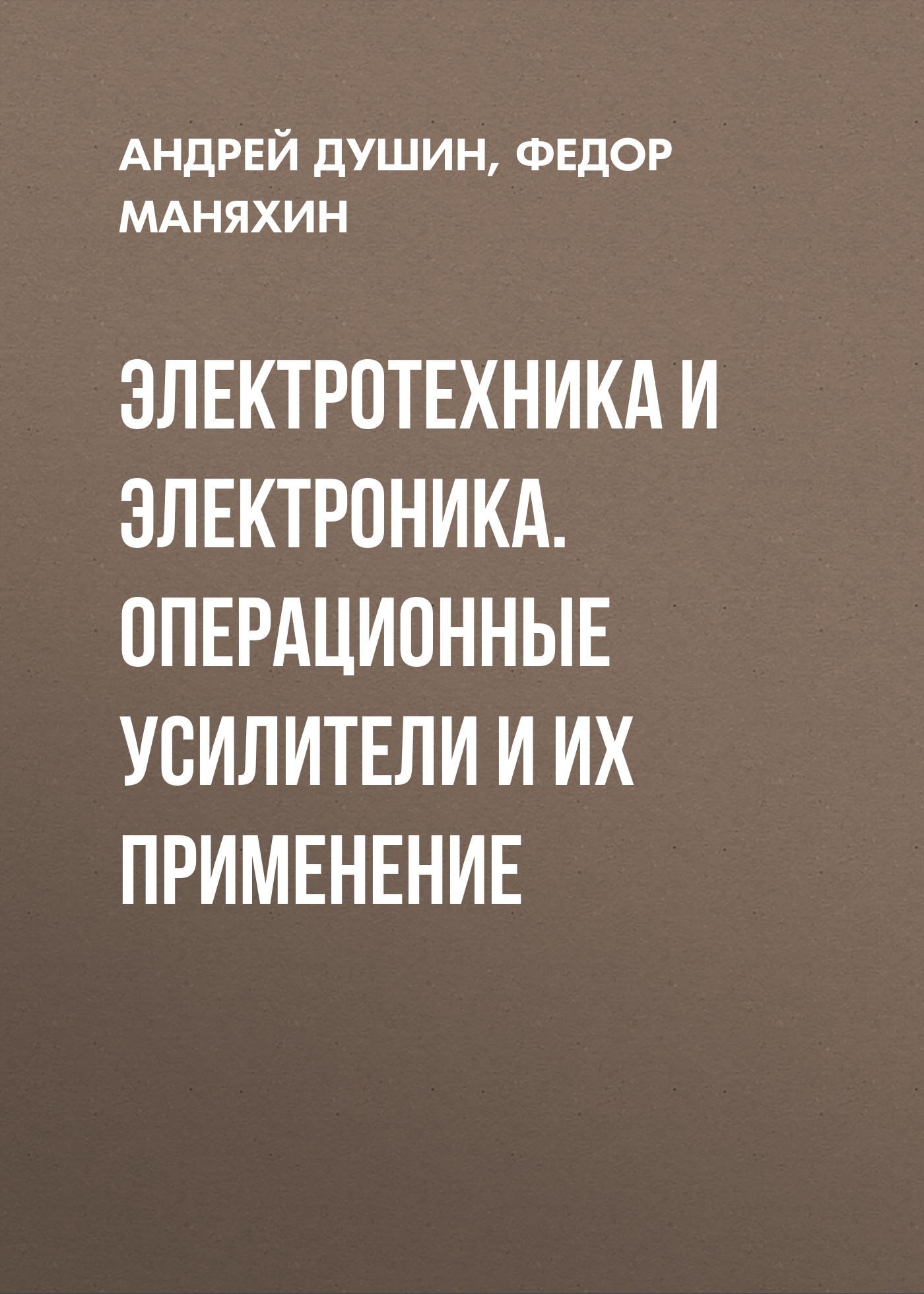 Андрей Душин Электротехника и электроника. Операционные усилители и их применение