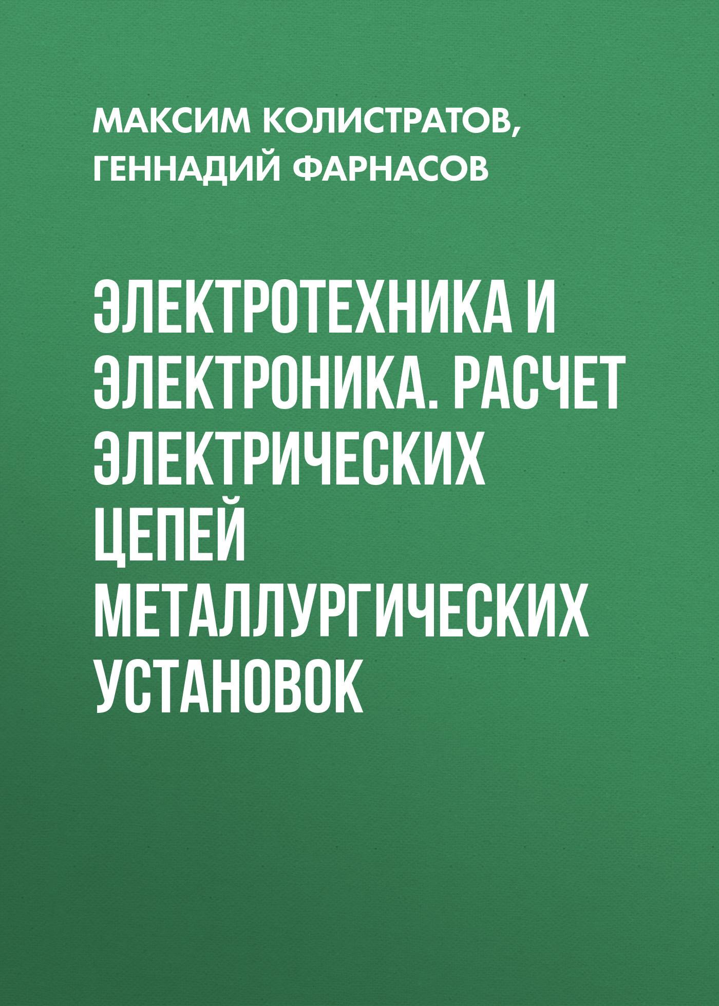 Геннадий Фарнасов Электротехника и электроника. Расчет электрических цепей металлургических установок