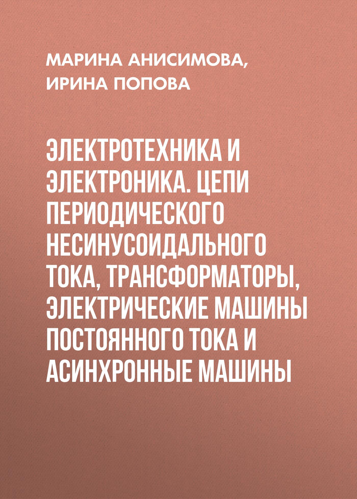 Марина Анисимова Электротехника и электроника. Цепи периодического несинусоидального тока, трансформаторы, электрические машины постоянного тока и асинхронные машины