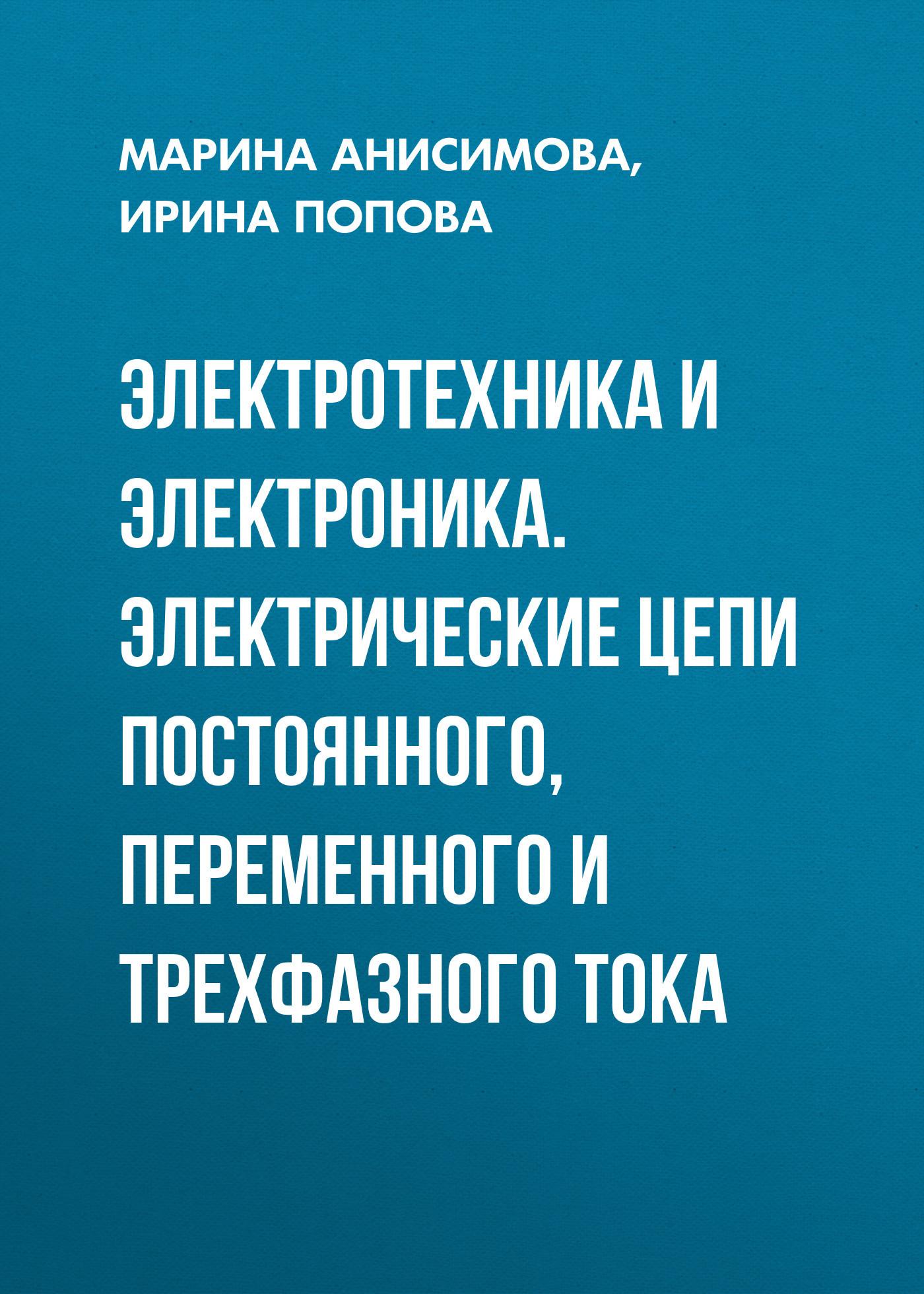 Марина Анисимова Электротехника и электроника. Электрические цепи постоянного, переменного и трехфазного тока
