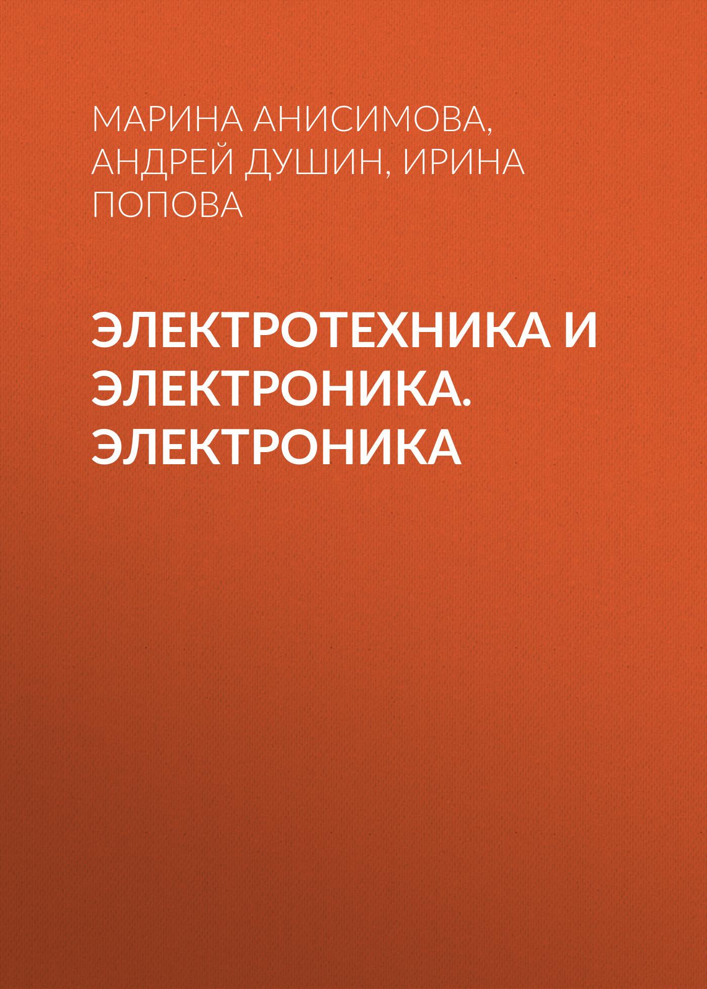Андрей Душин. Электротехника и электроника. Электроника
