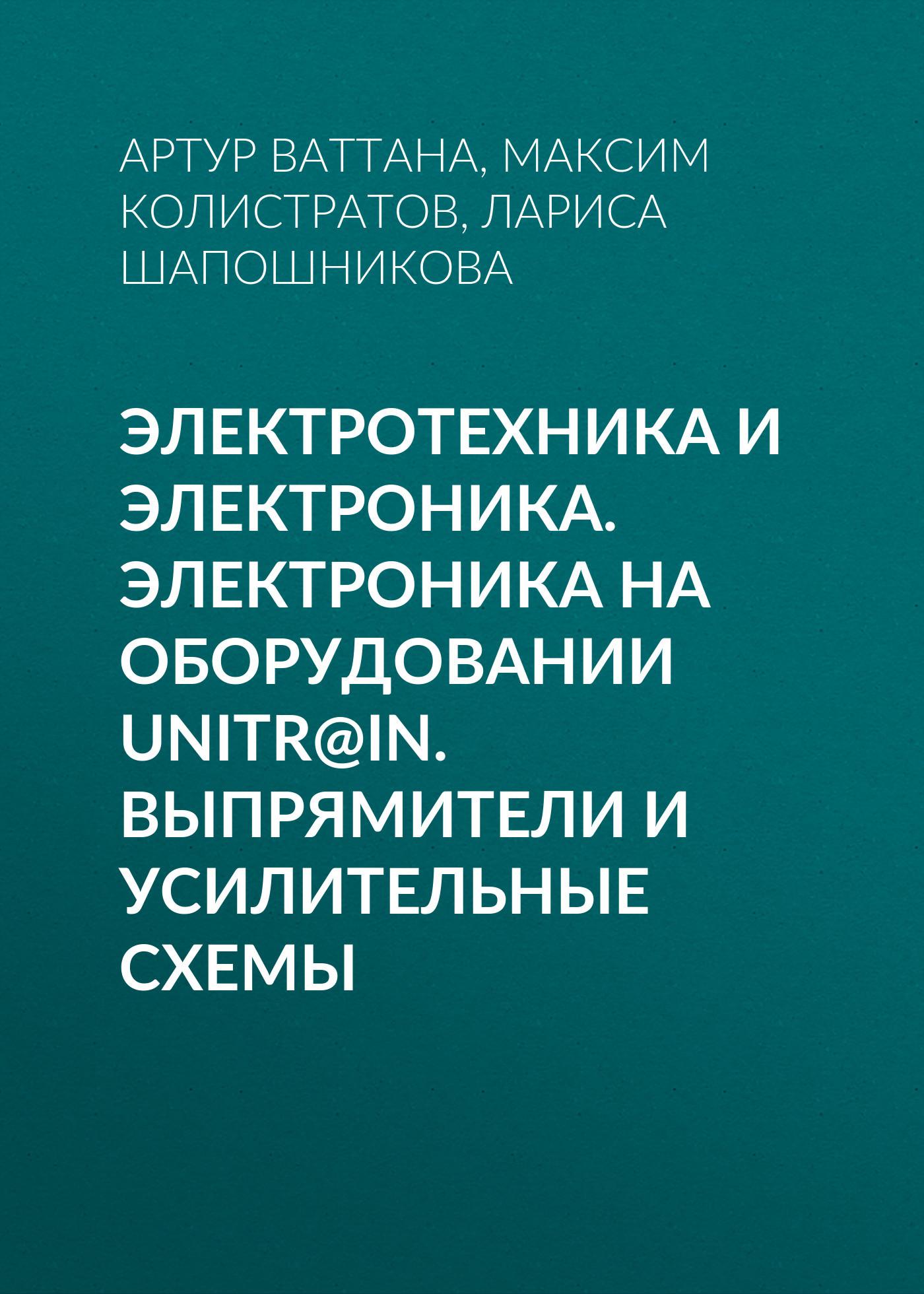 Лариса Шапошникова Электротехника и электроника. Электроника на оборудовании UniTr@in. Выпрямители и усилительные схемы
