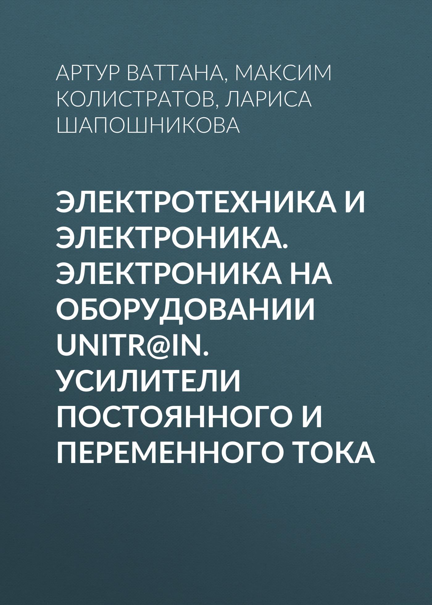 Лариса Шапошникова Электротехника и электроника. Электроника на оборудовании UniTr@in. Усилители постоянного и переменного тока