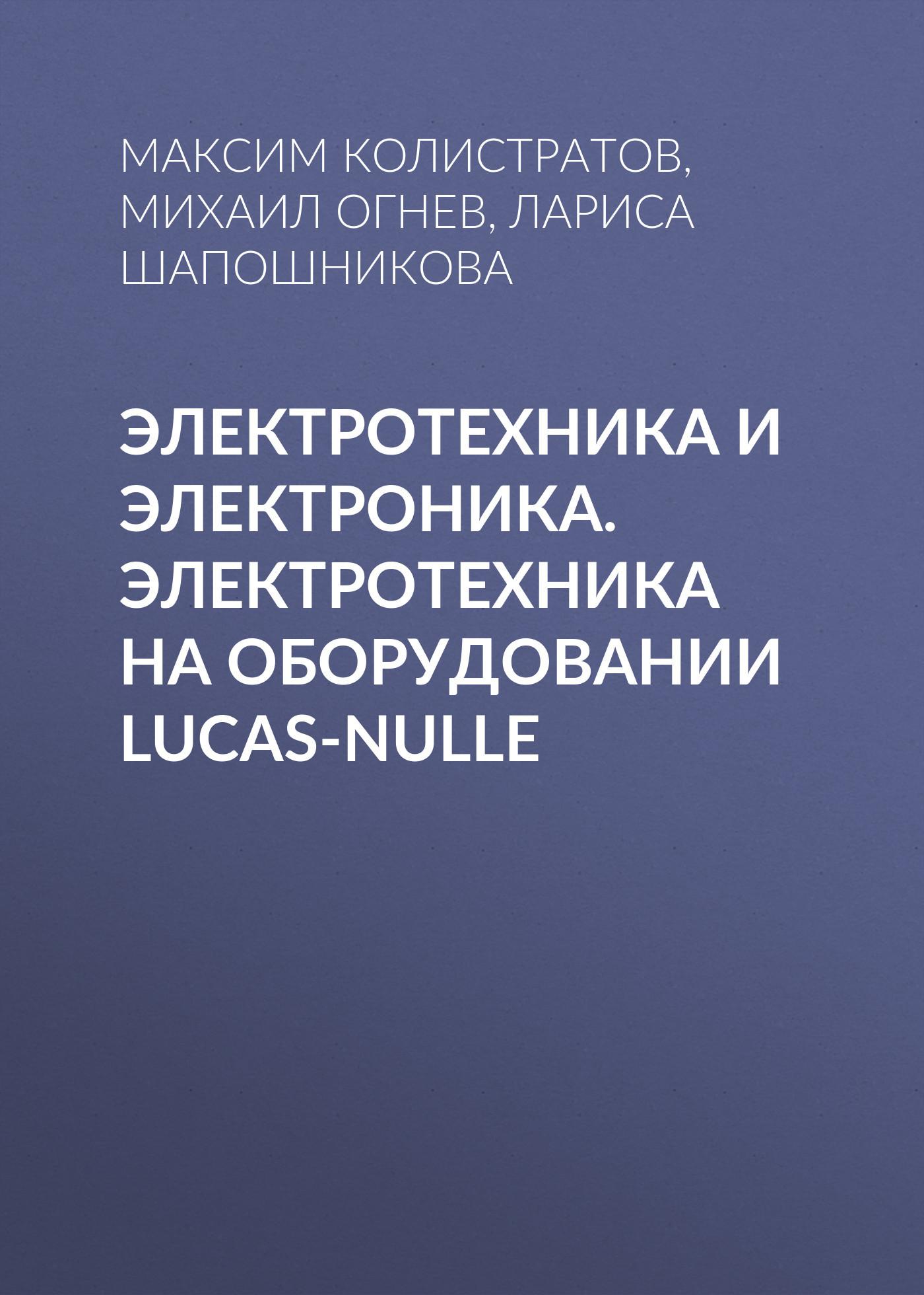 Михаил Огнев Электротехника и электроника. Электротехника на оборудовании Lucas-Nulle