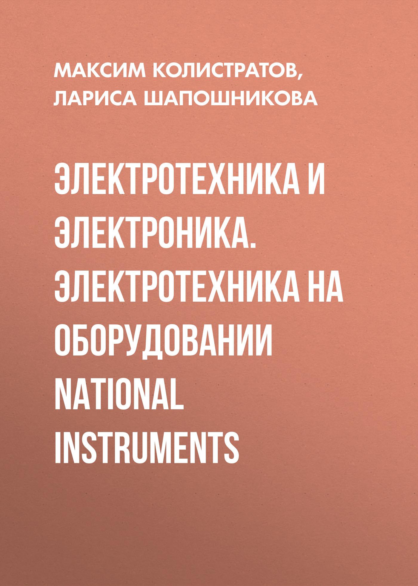 Лариса Шапошникова Электротехника и электроника. Электротехника на оборудовании National Instruments