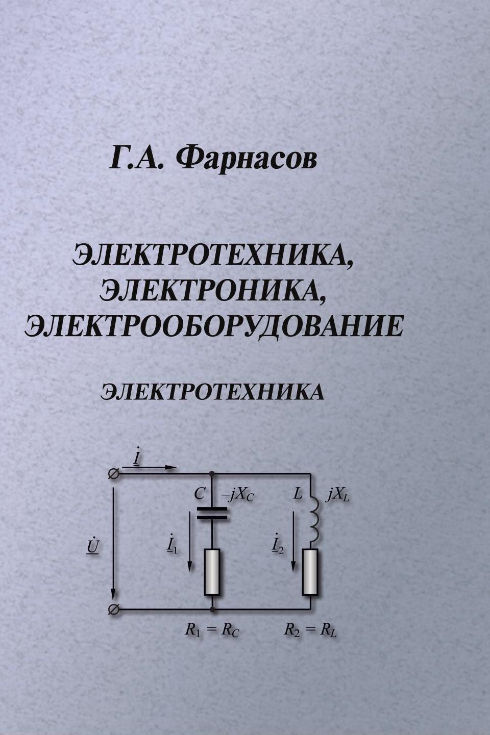 Геннадий Фарнасов Электротехника, электроника, электрооборудование. Электротехника