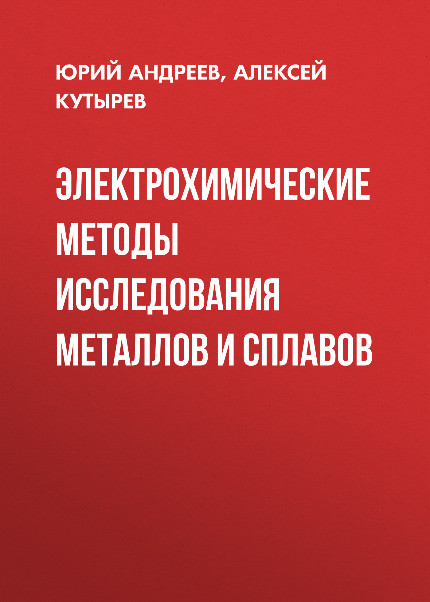 Юрий Андреев Электрохимические методы исследования металлов и сплавов