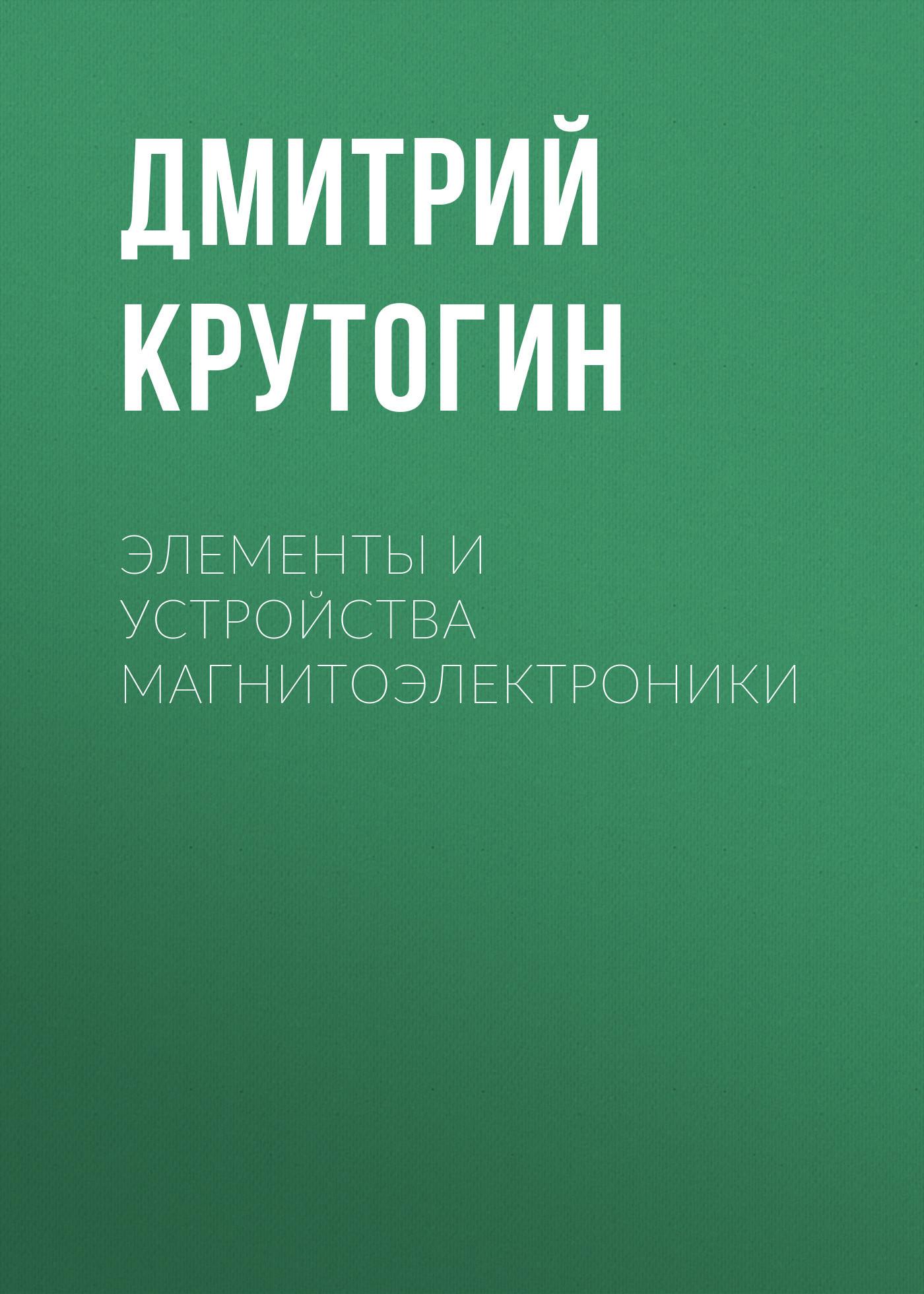 Дмитрий Крутогин бесплатно