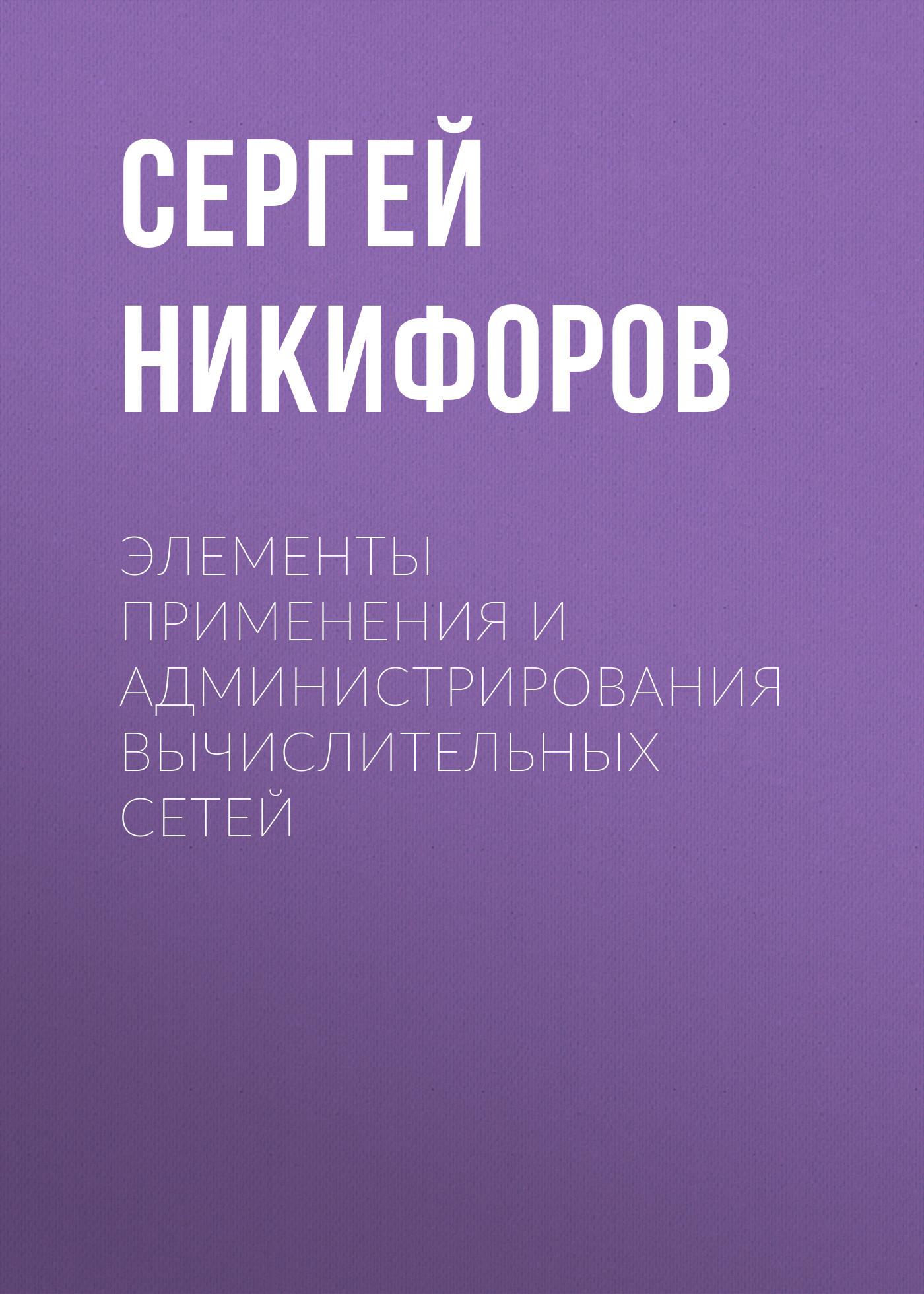 Сергей Никифоров. Элементы применения и администрирования вычислительных сетей