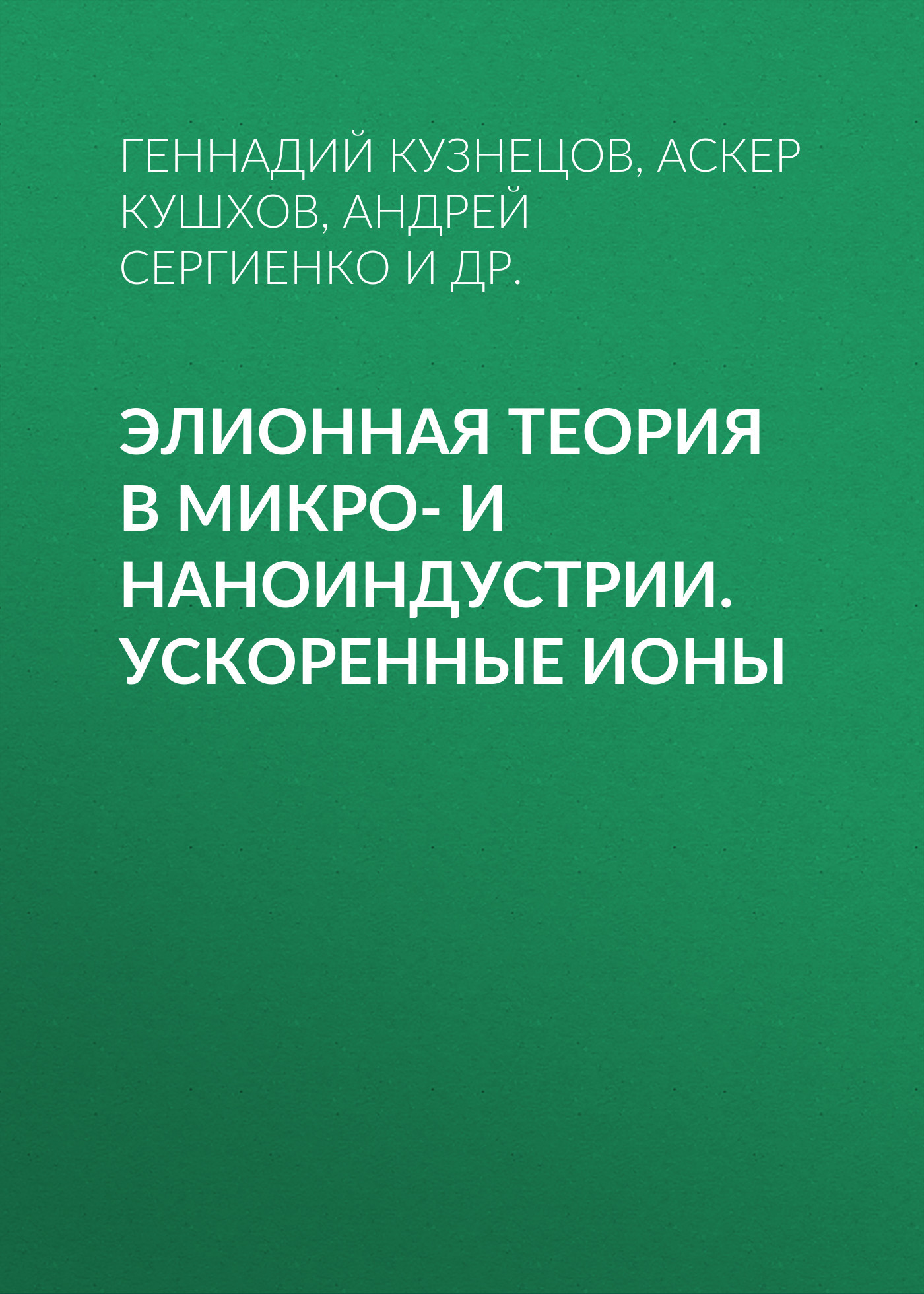 Аскер Кушхов Элионная теория в микро- и наноиндустрии. Ускоренные ионы
