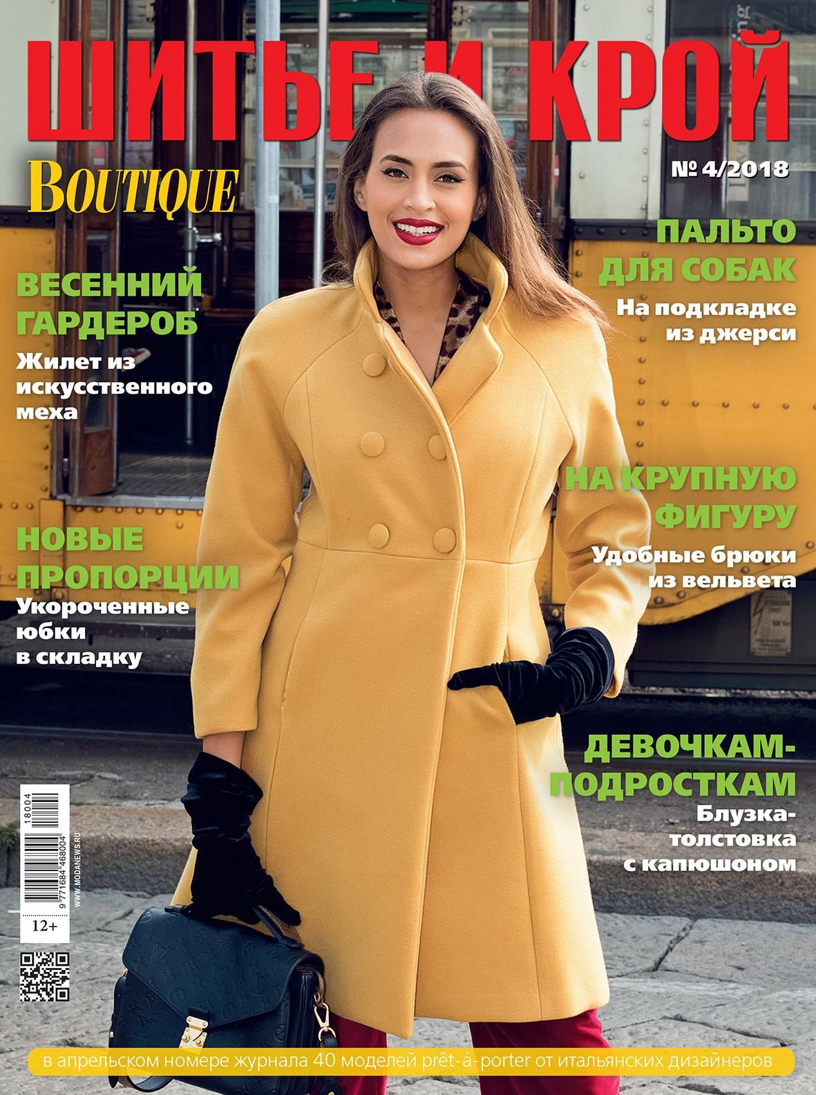 Модный журнал своими руками фото 992