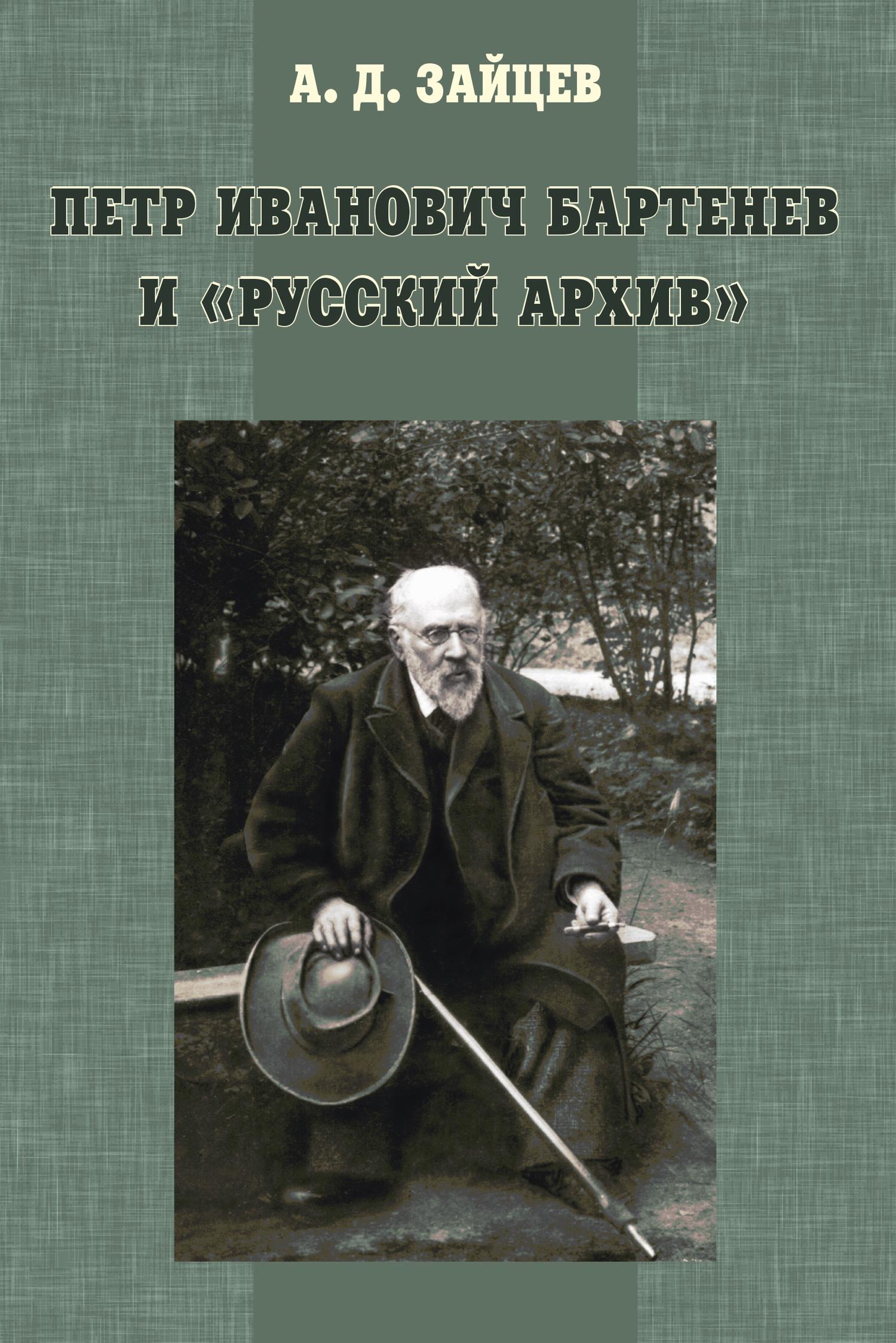 А. Д. Зайцев бесплатно