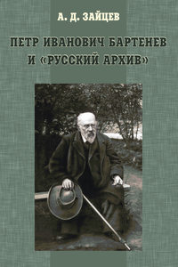А. Д. Зайцев - Петр Иванович Бартенев и «Русский Архив»