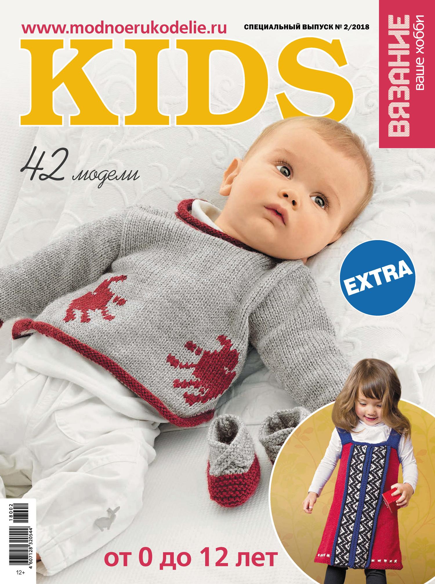 Отсутствует Вязание – ваше хобби. Спецвыпуск Extra №2/2018. KIDS журнал verena спецвыпуск модное вязание