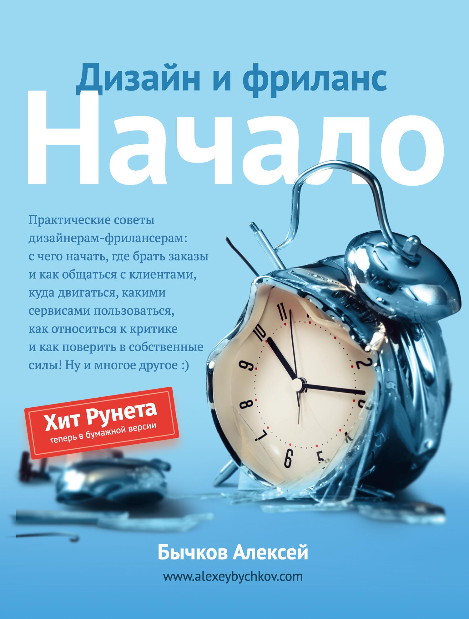 Алексей Бычков бесплатно