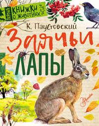 К. Г. Паустовский - Заячьи лапы (сборник)