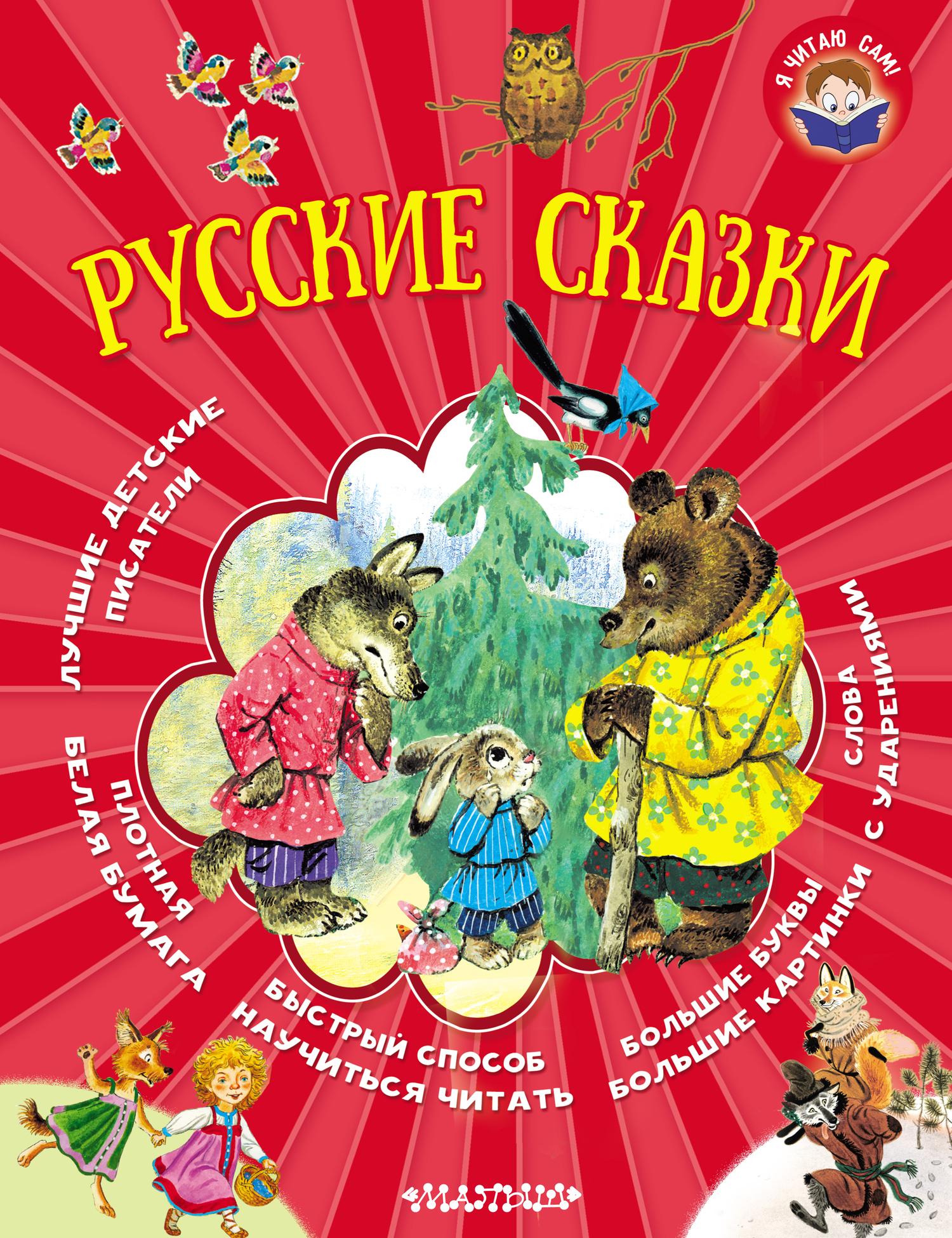 Коллектив авторов Русские сказки русские сказки ил с баральди