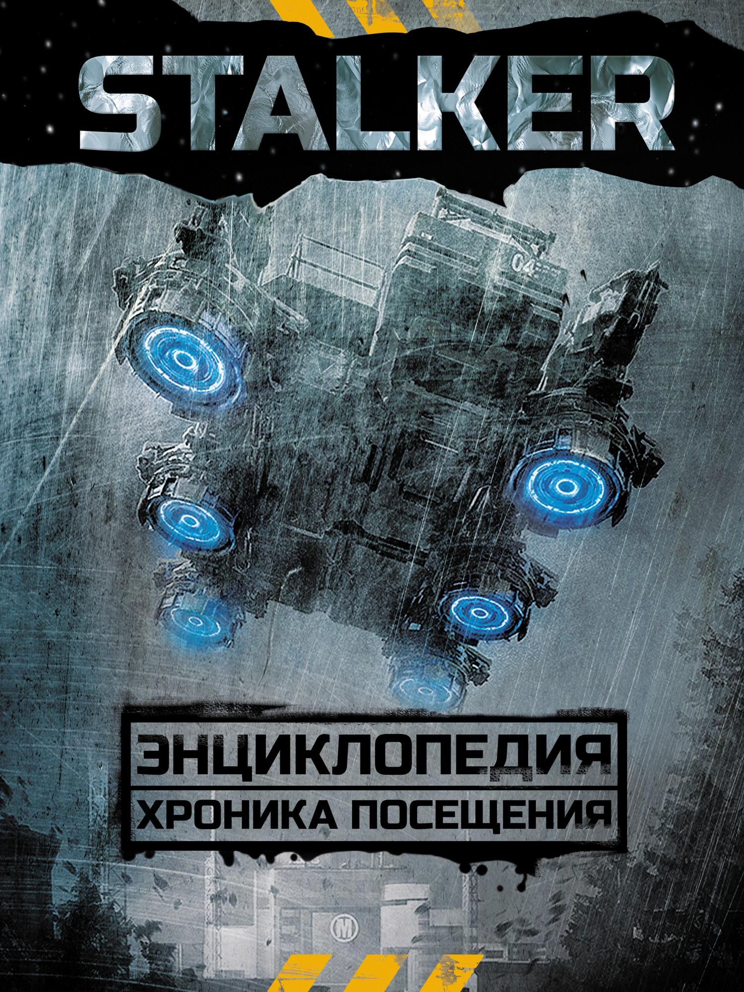 Аркадий и Борис Стругацкие. STALKER. Энциклопедия. Хроника Посещения