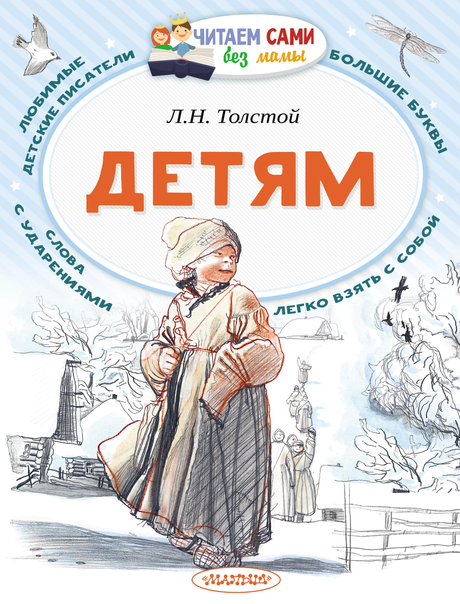 Лев Толстой Детям толстой л рассказы сказки басни 1 4 кл