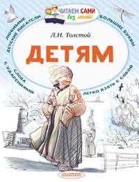 Лев Толстой - Детям