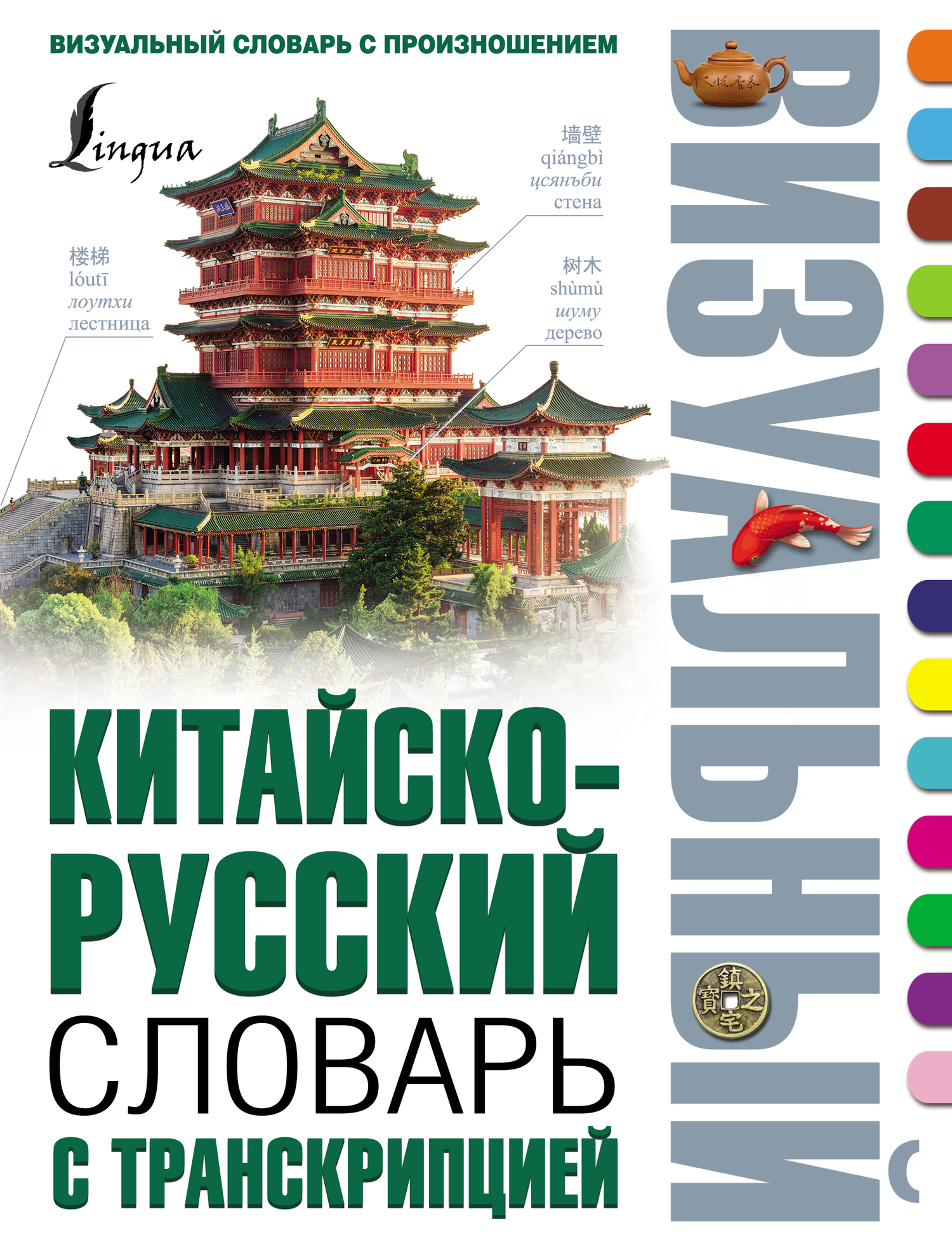 Отсутствует. Китайско-русский визуальный словарь с транскрипцией