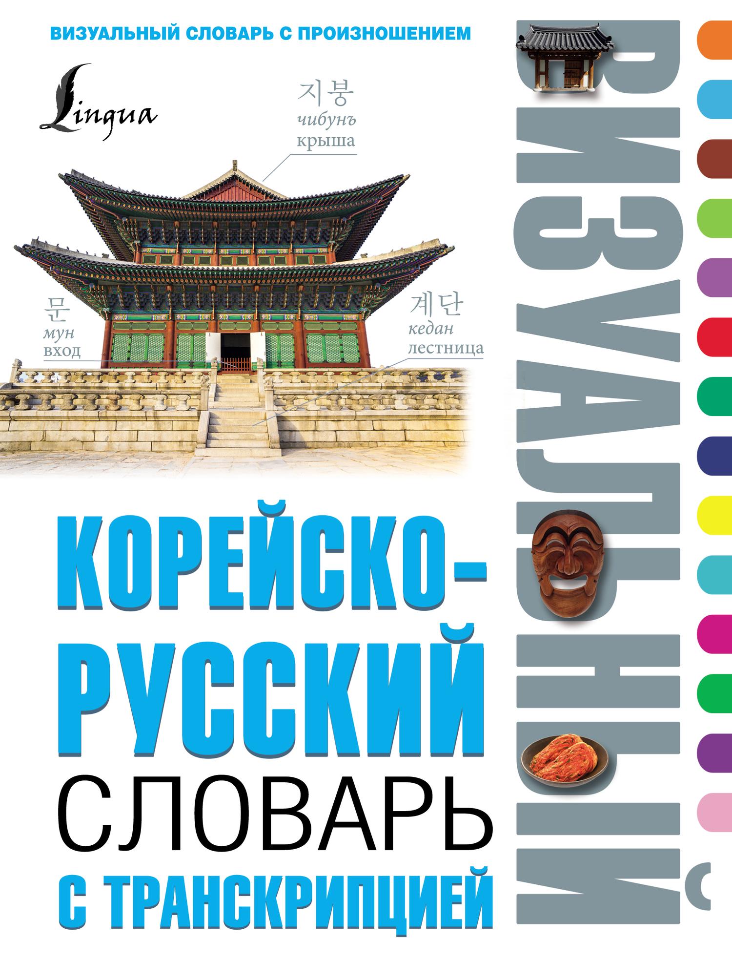 Отсутствует. Корейско-русский визуальный словарь с транскрипцией