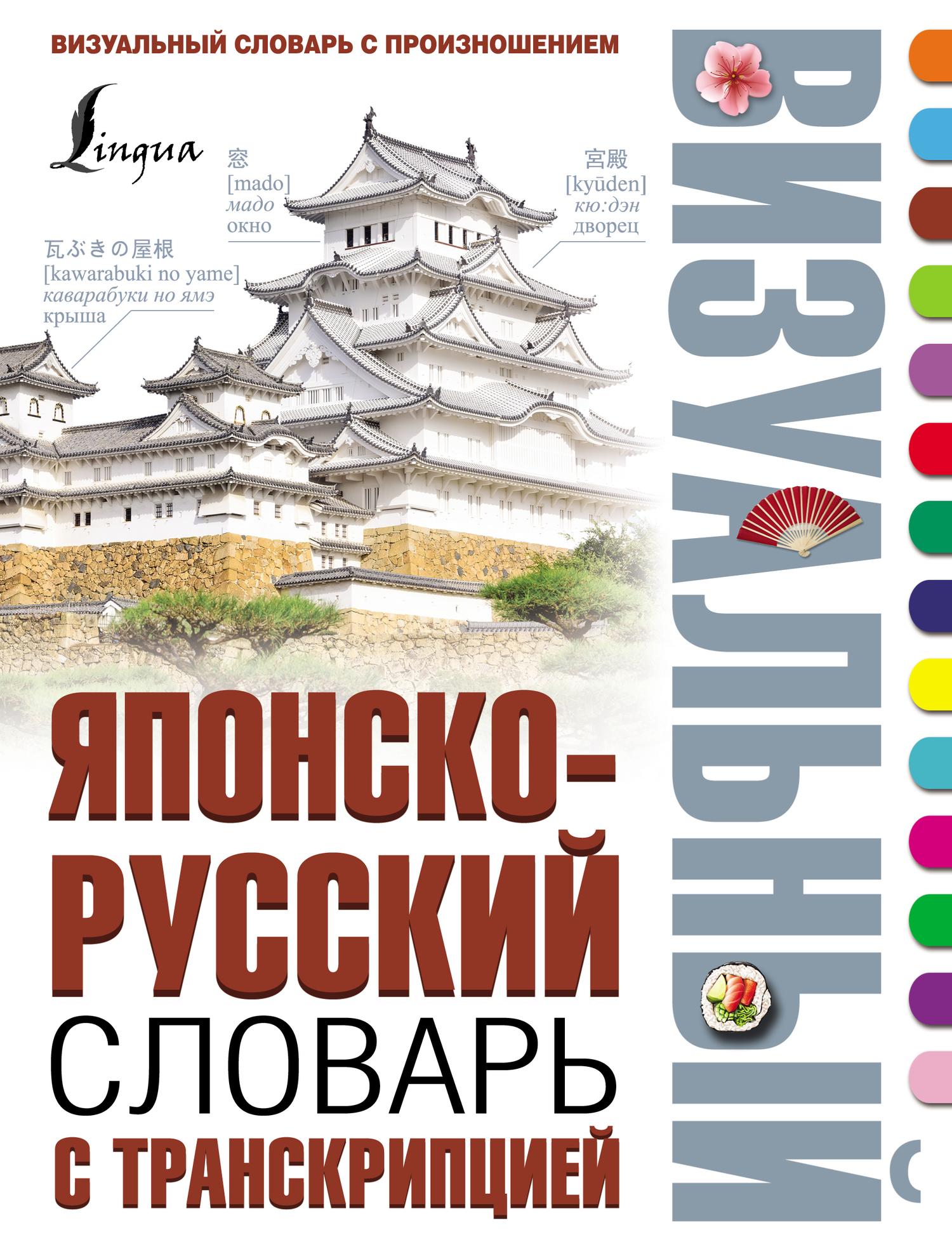 Отсутствует. Японско-русский визуальный словарь с транскрипцией