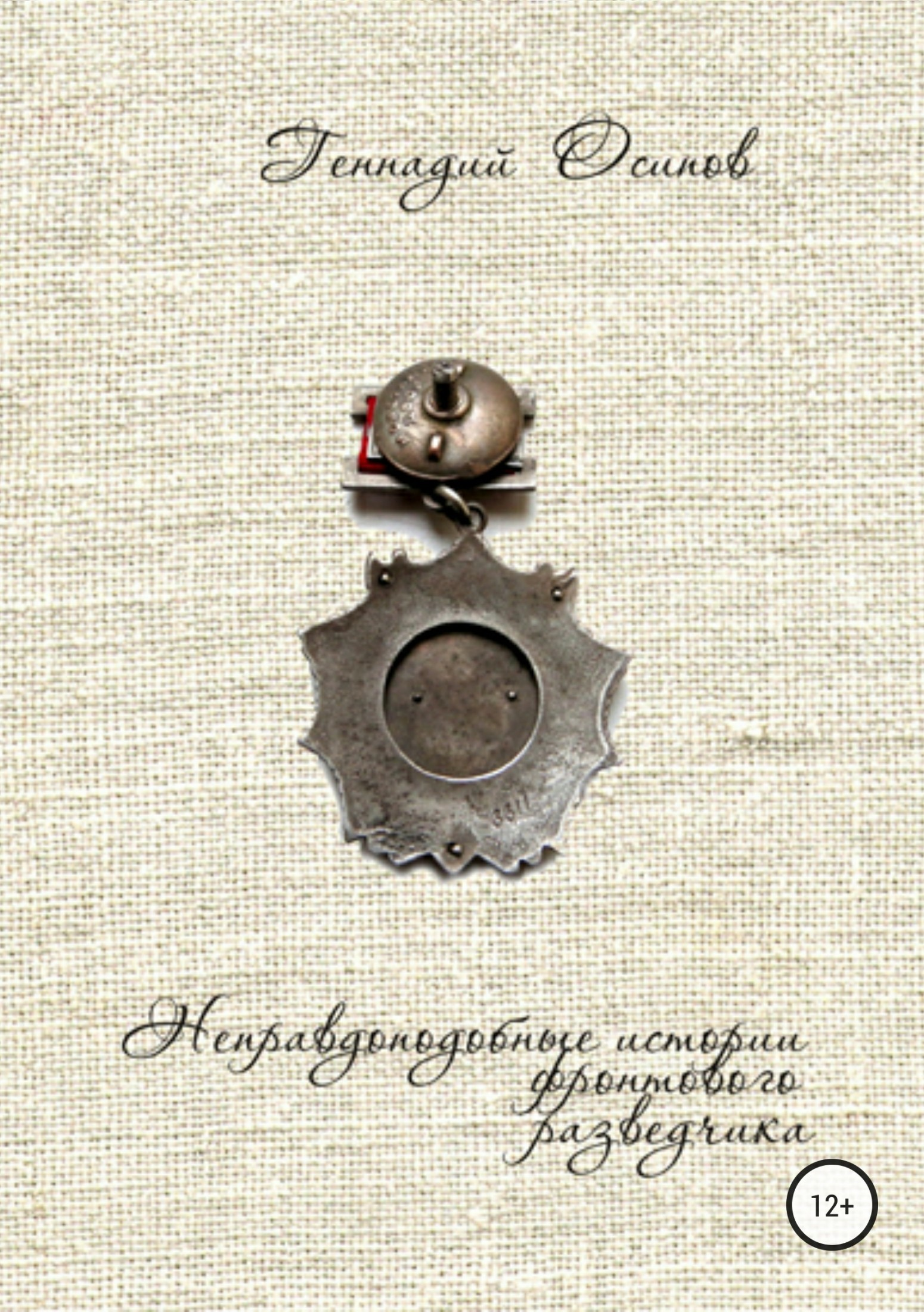 Геннадий Васильевич Осипов. Неправдоподобные истории фронтового разведчика