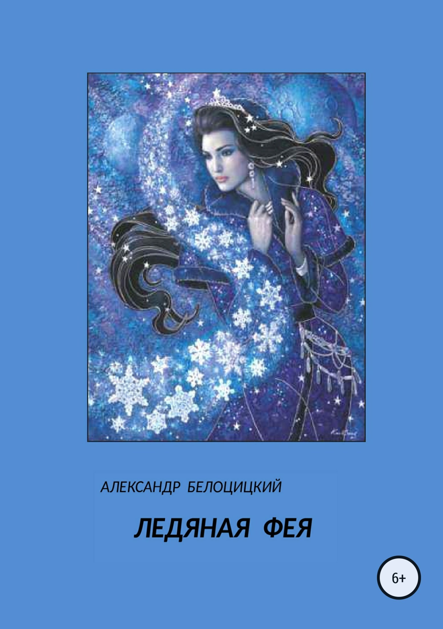Ледяная фея