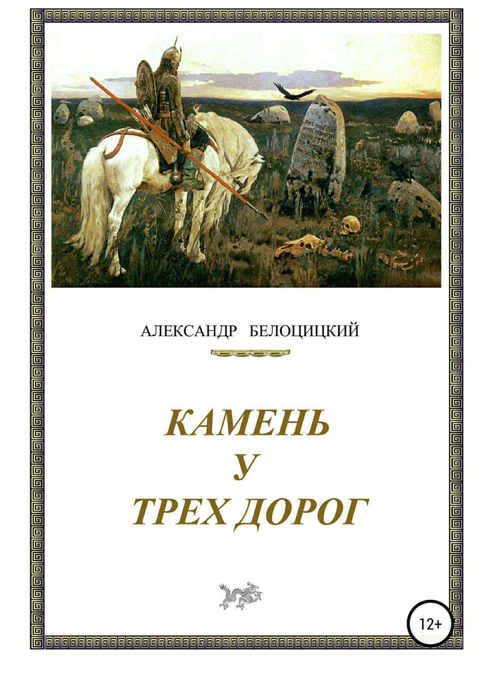 Александр Белоцицкий - Камень у трёх дорог