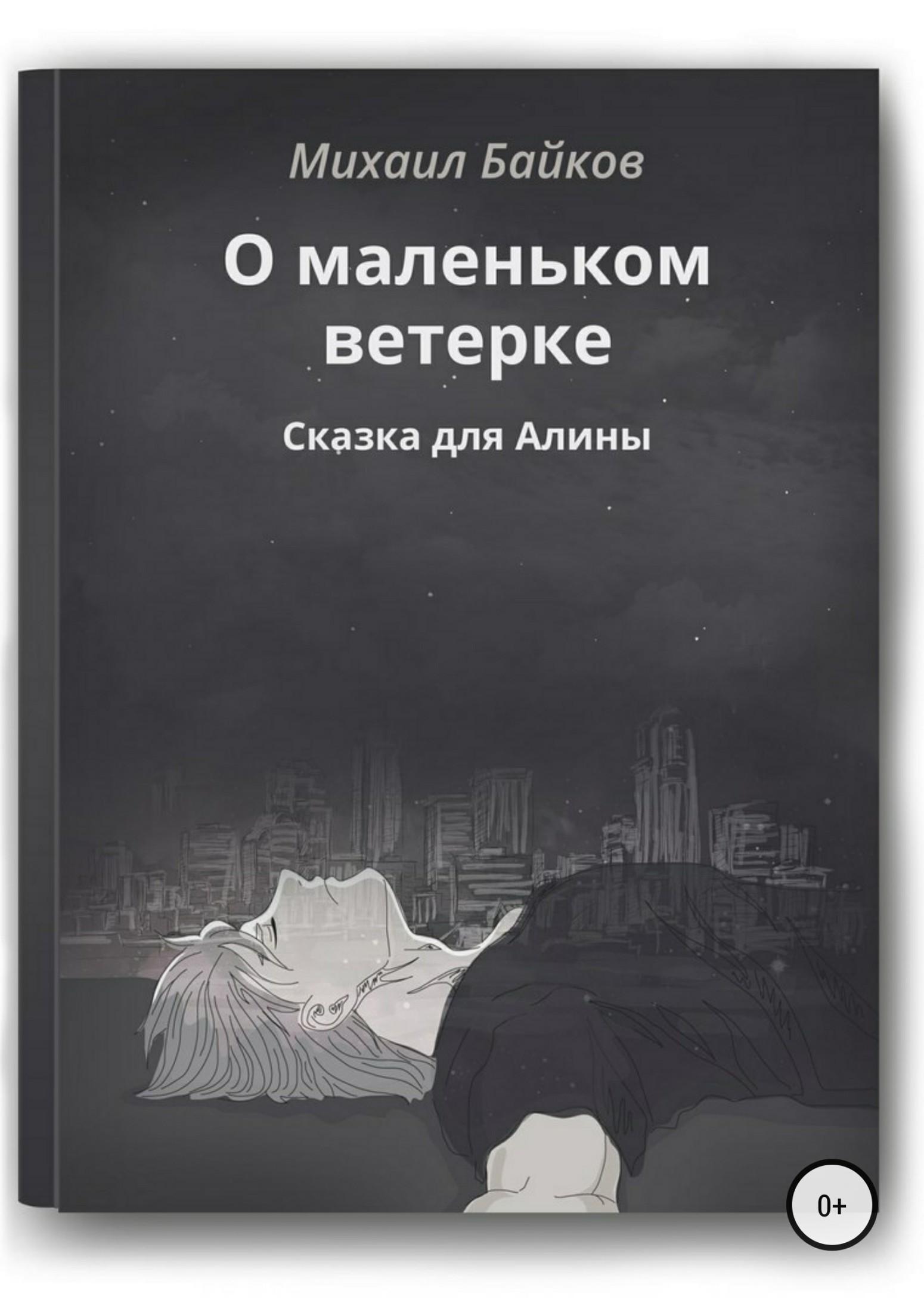 Михаил Байков - О маленьком ветерке. Сказка для Алины