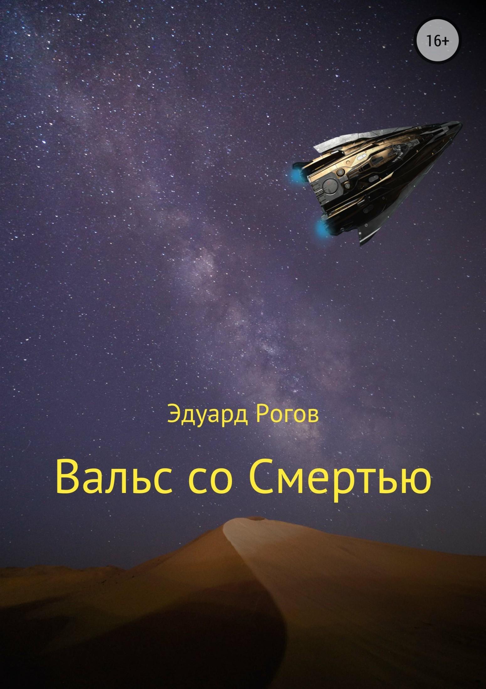 Эдуард Рогов. Вальс со Смертью