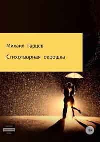 Михаил Гарцев - Стихотворная окрошка