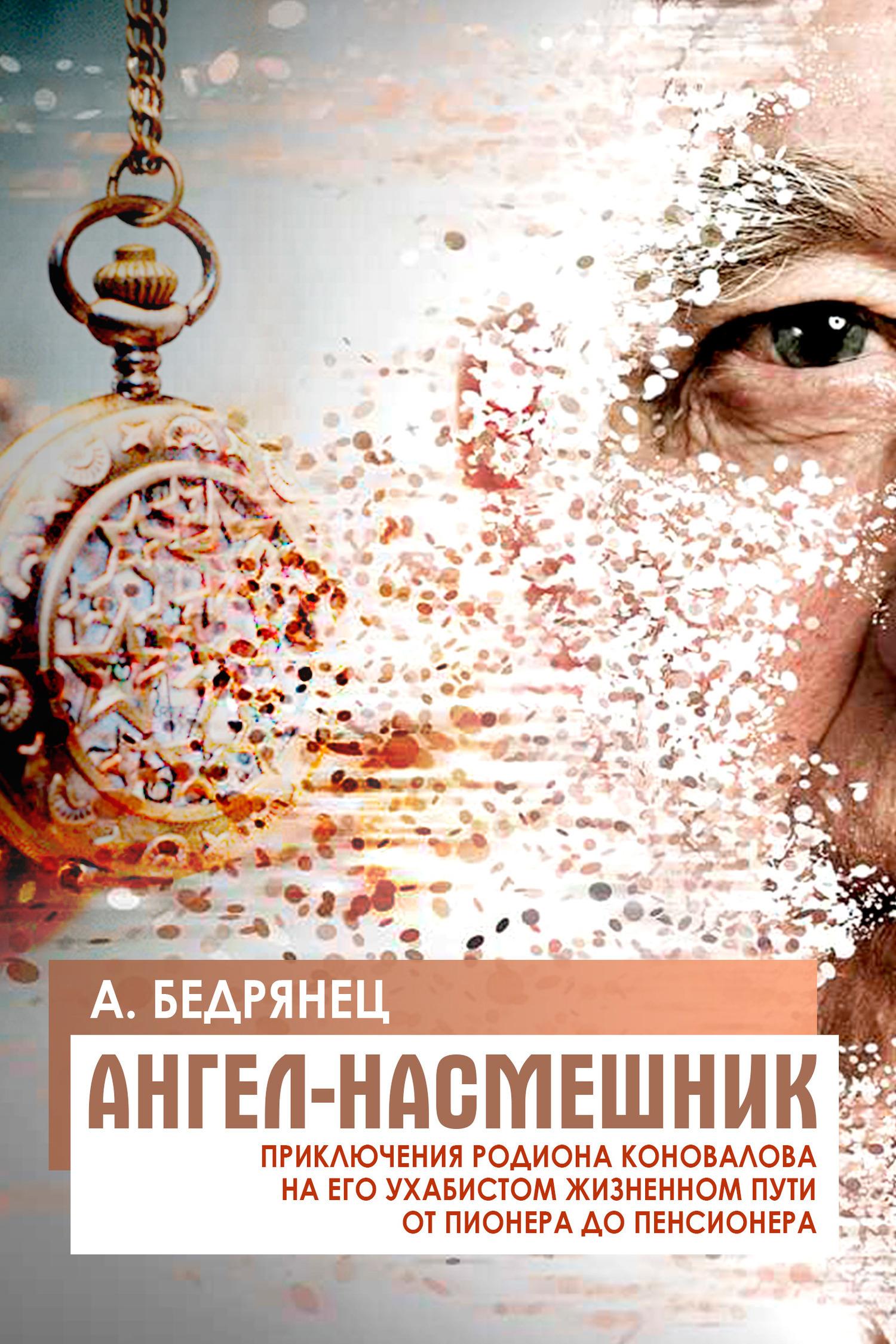 Александр Бедрянец бесплатно