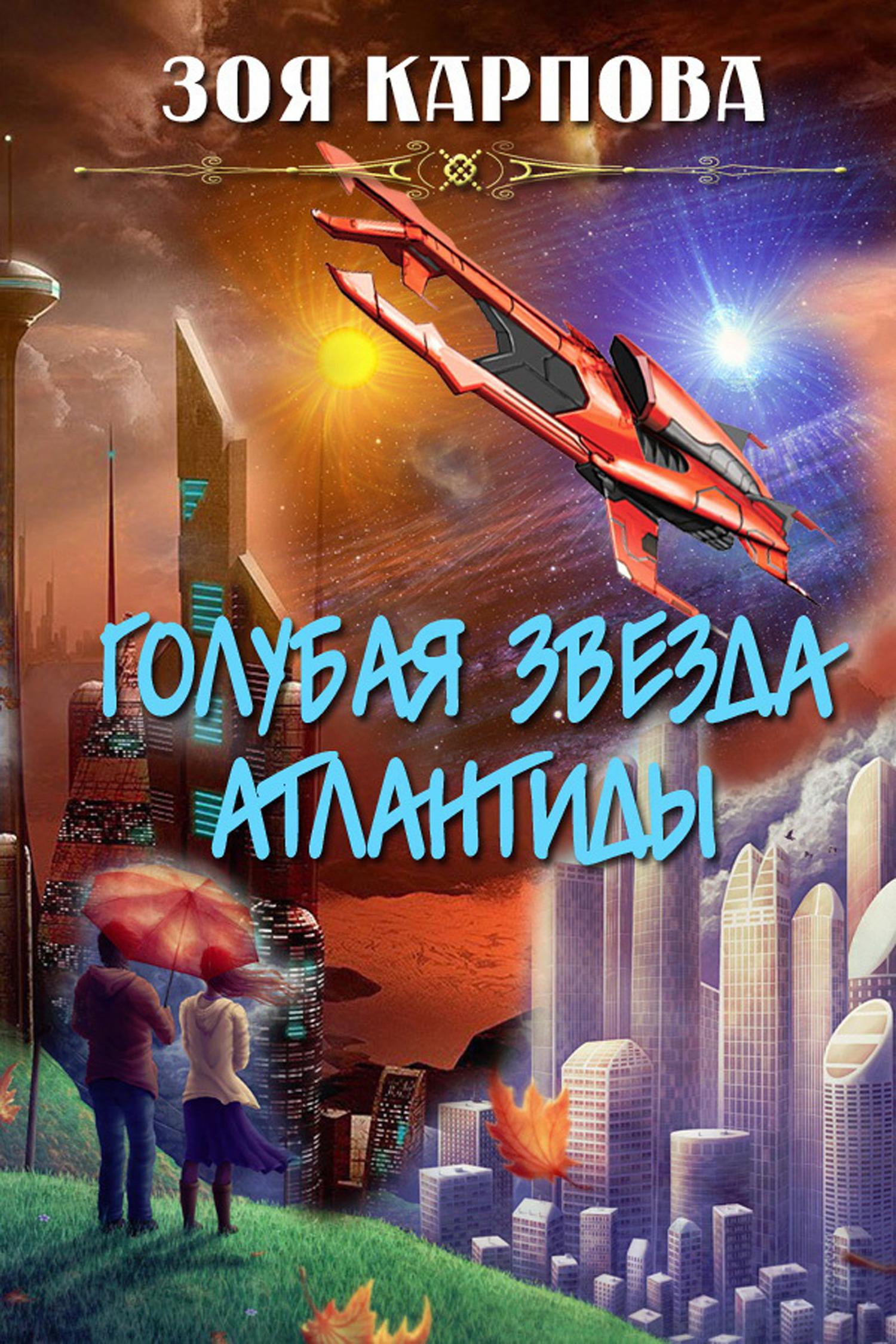 Зоя Карпова - Голубая звезда Атлантиды