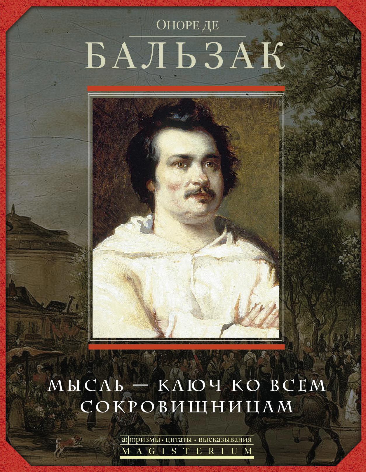 Отсутствует. Оноре де Бальзак. Мысль – ключ ко всем сокровищницам