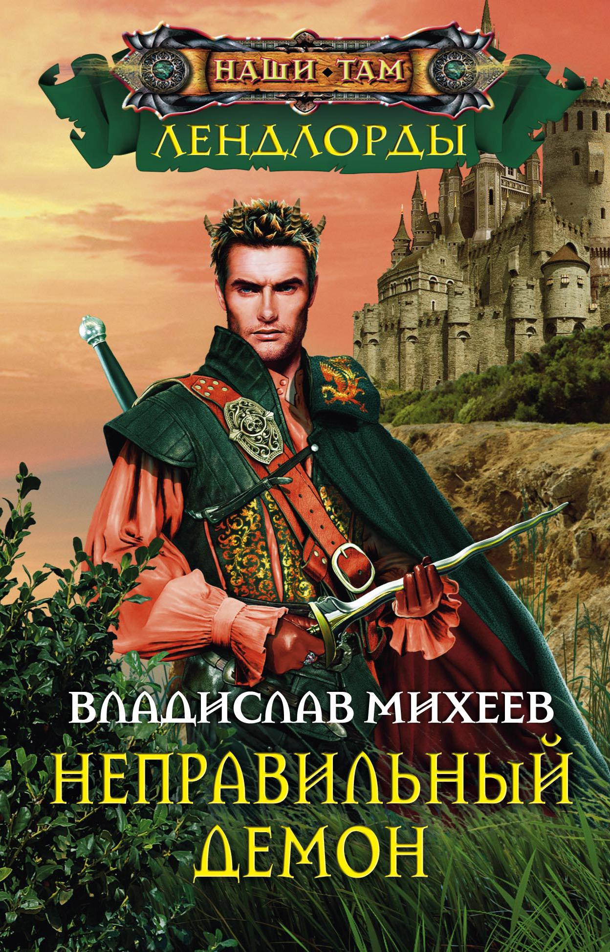Владислав Михеев. Неправильный демон