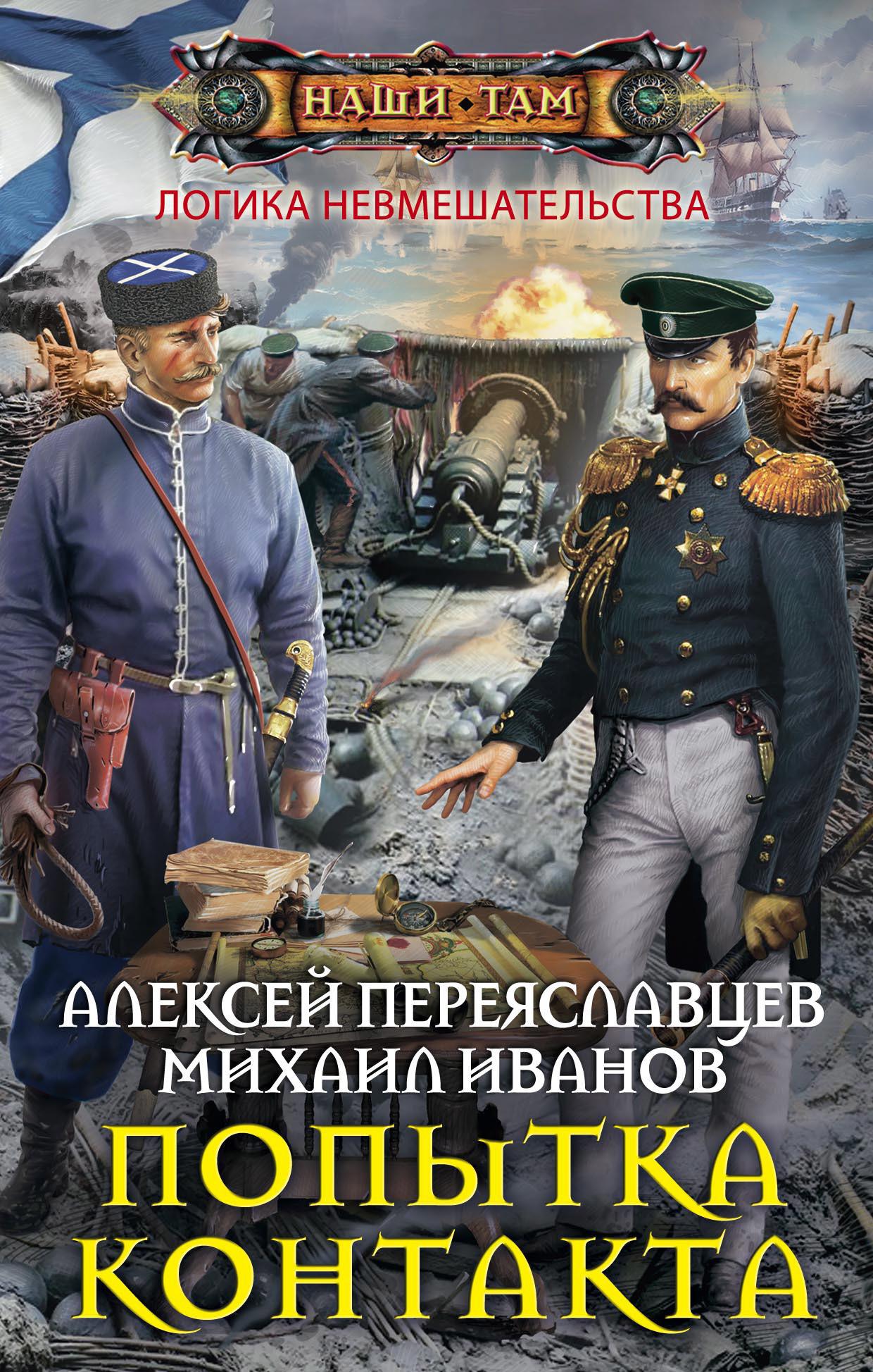 Михаил Иванов. Попытка контакта