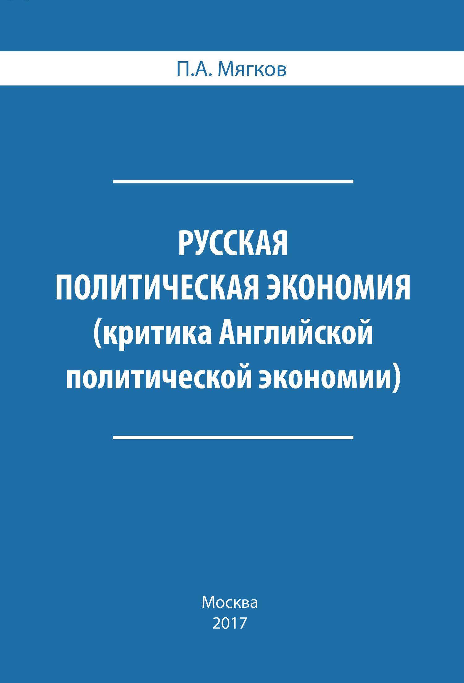 П. А. Мягков. Русская политическая экономия. Критика Английской политической экономии