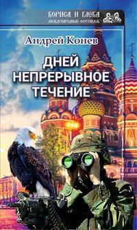 Андрей Конев - Дней непрерывное течение