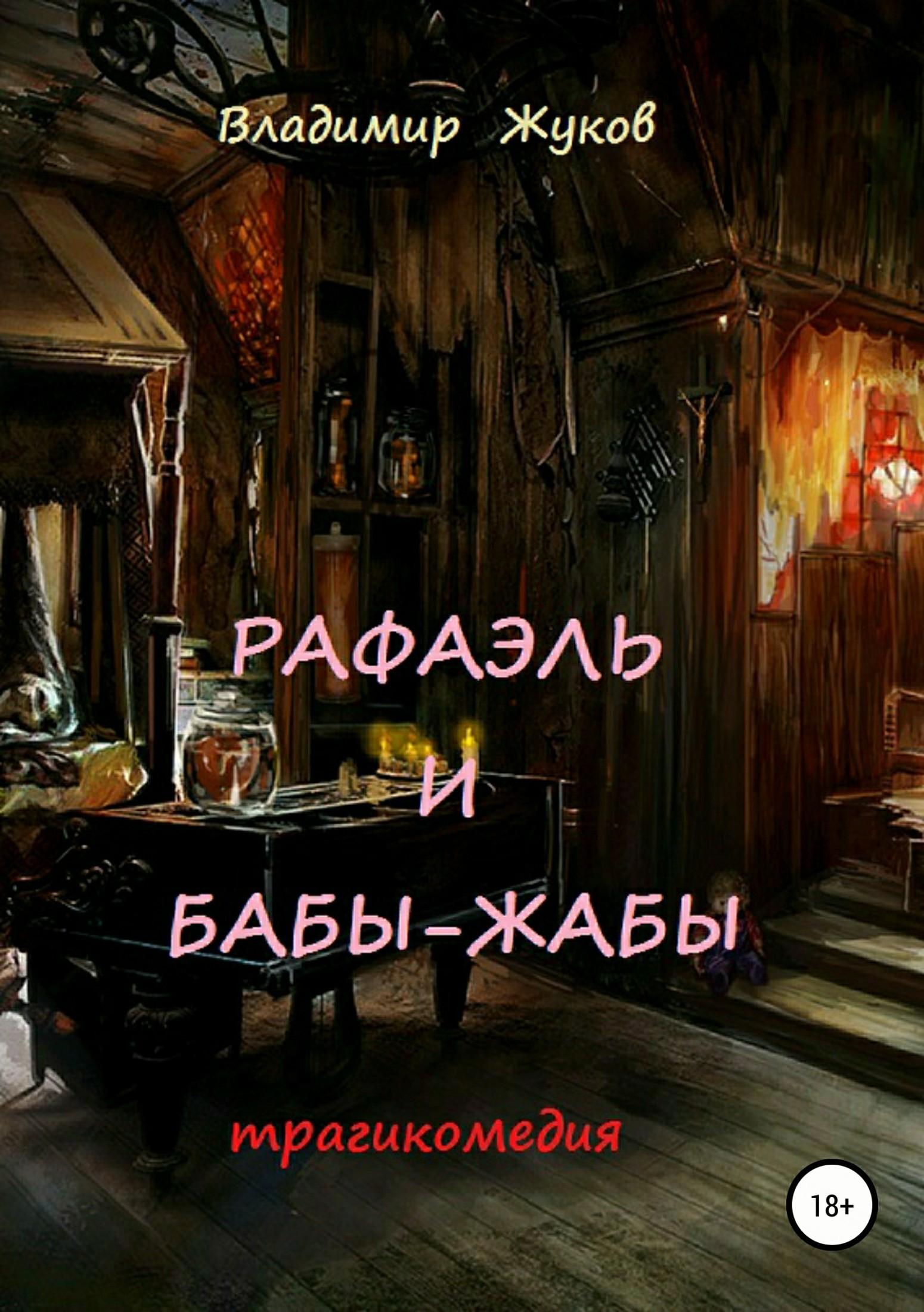 Владимир Александрович Жуков. Рафаэль и бабы-жабы