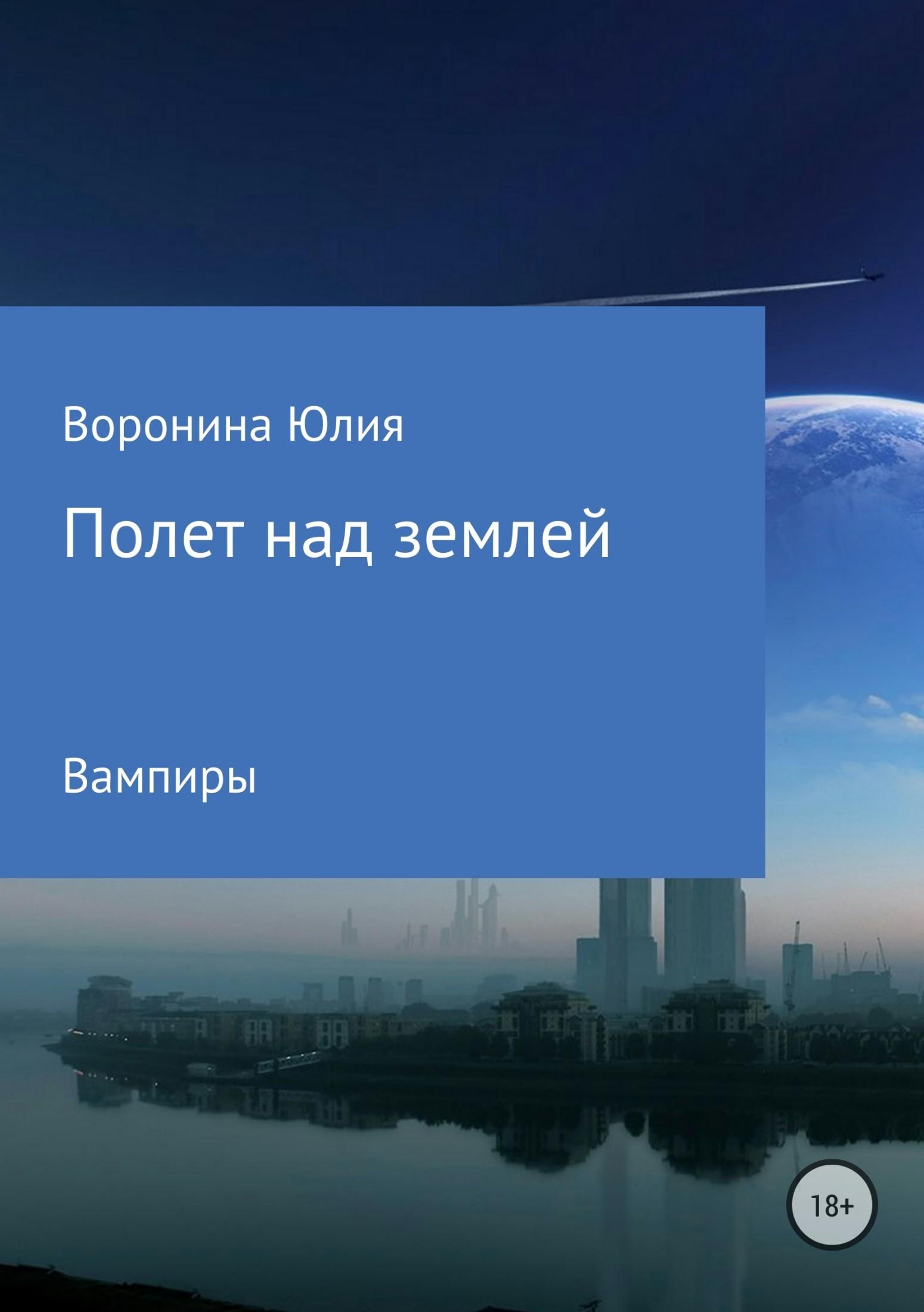 Юлия Геннадьевна Воронина. Полет над землей. Вампиры