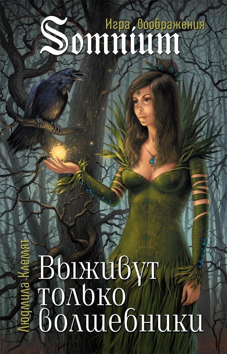 Людмила Клемят - Выживут только волшебники