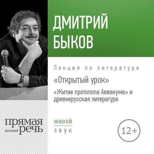 Дмитрий Быков. Лекция Открытый урок «Житие протопопа Аввакума» и древнерусская литература